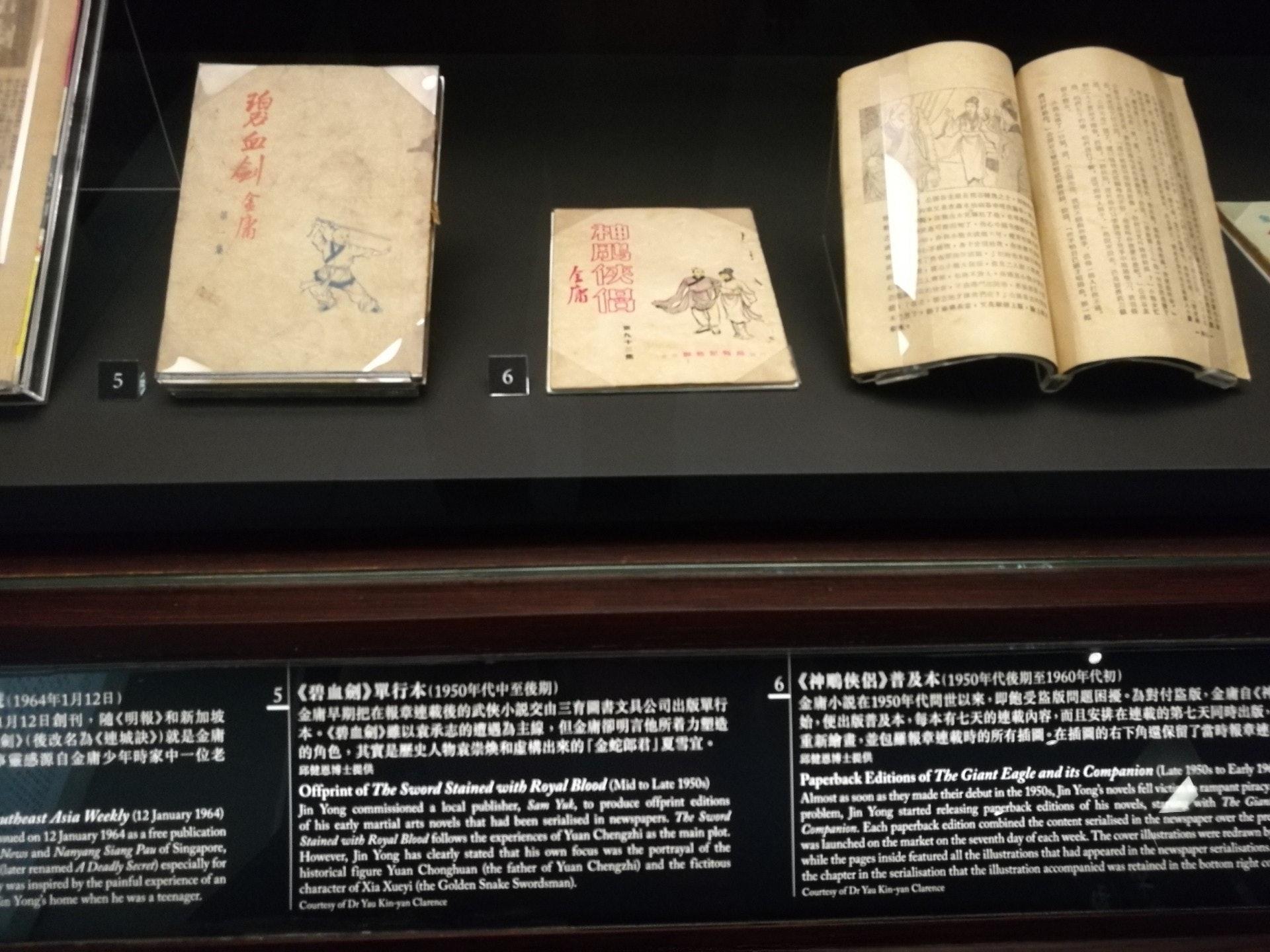 圖左的《碧血劍》是金庸繼《書劍思仇錄》後另一重要著作。(VCG)
