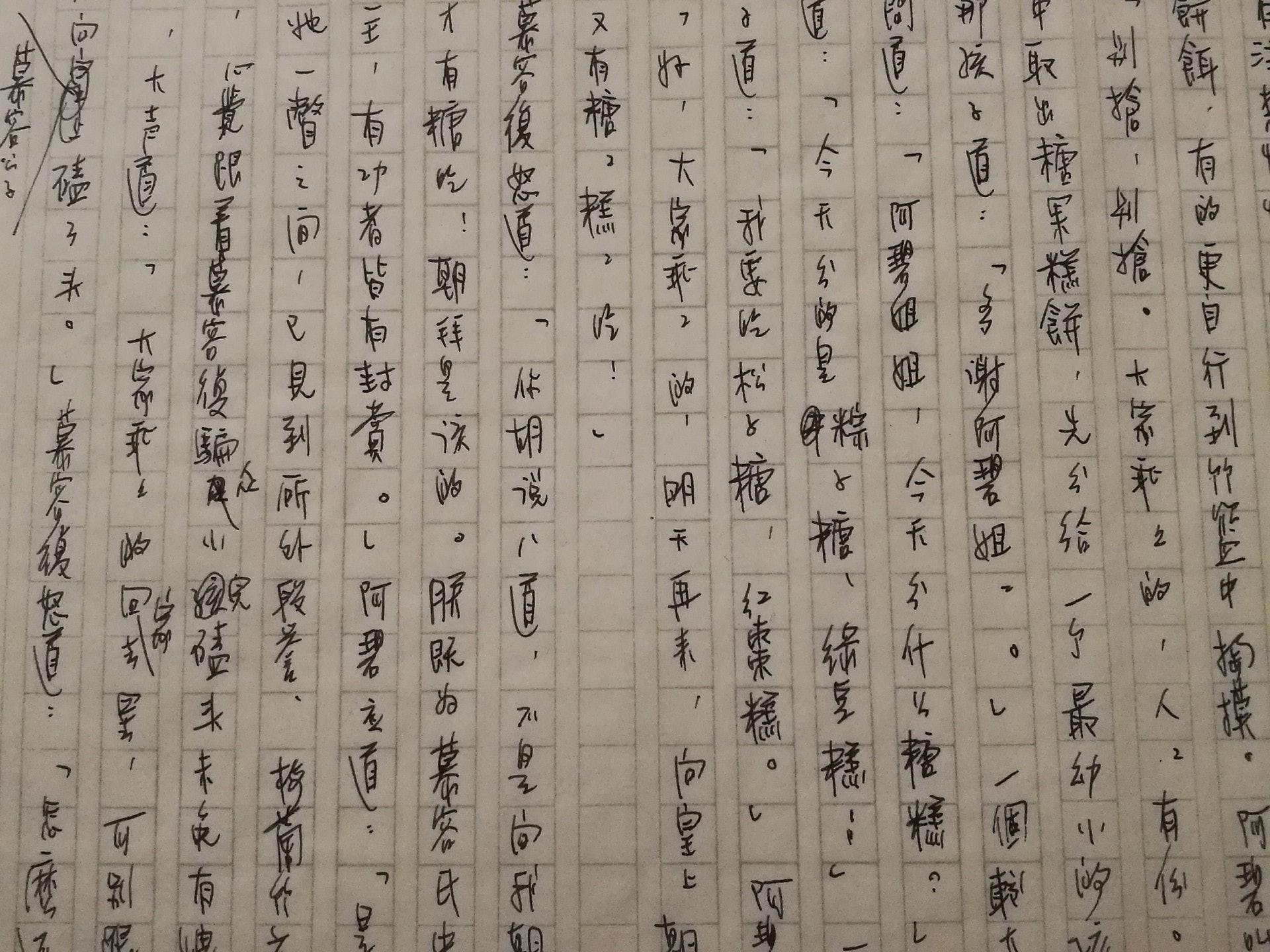 金庸自先生的真跡,當年金庸日間寫報評,晚上寫小說,每日筆耕字數不遜倪匡。(VCG)