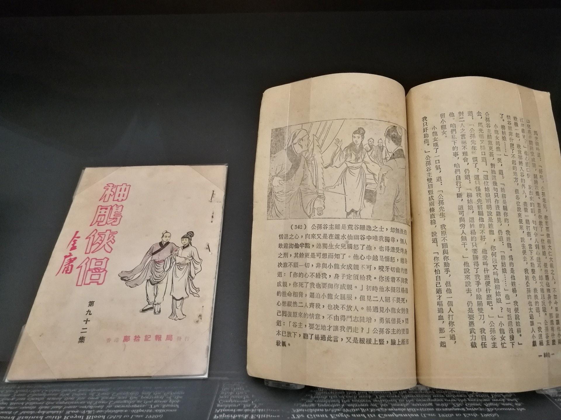 相信是初代的《神鵰俠侶》單行本,雲君插圖,定價港幣三角。(VCG)