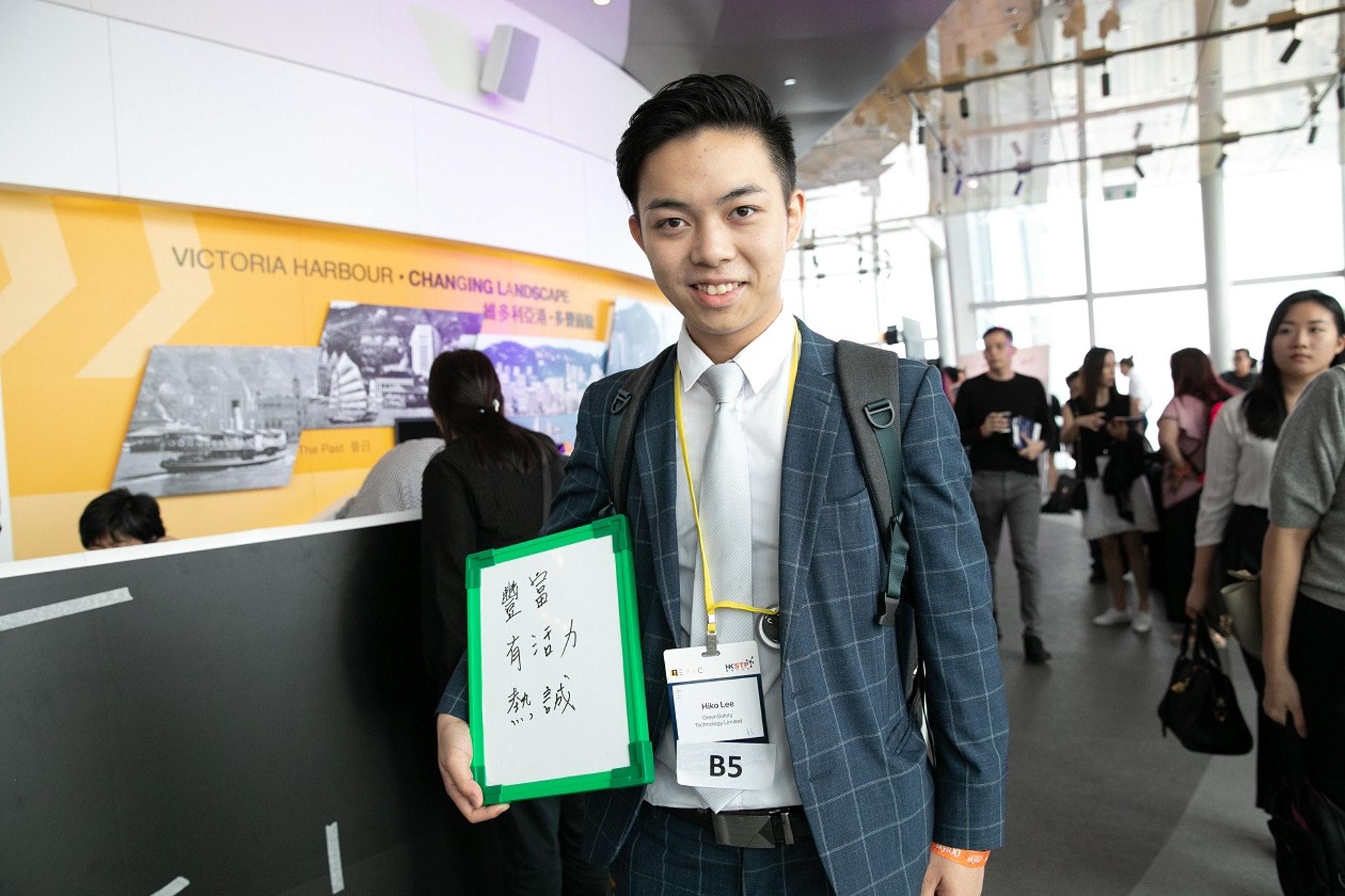 【豐富、有活力、熱誠】本地創企GreenSafety的客戶主任Hiko代表公司出賽,他笑指自己都有一股創業的心,透過這次活動,也再一次感到香港的創業生態圈充滿機遇。