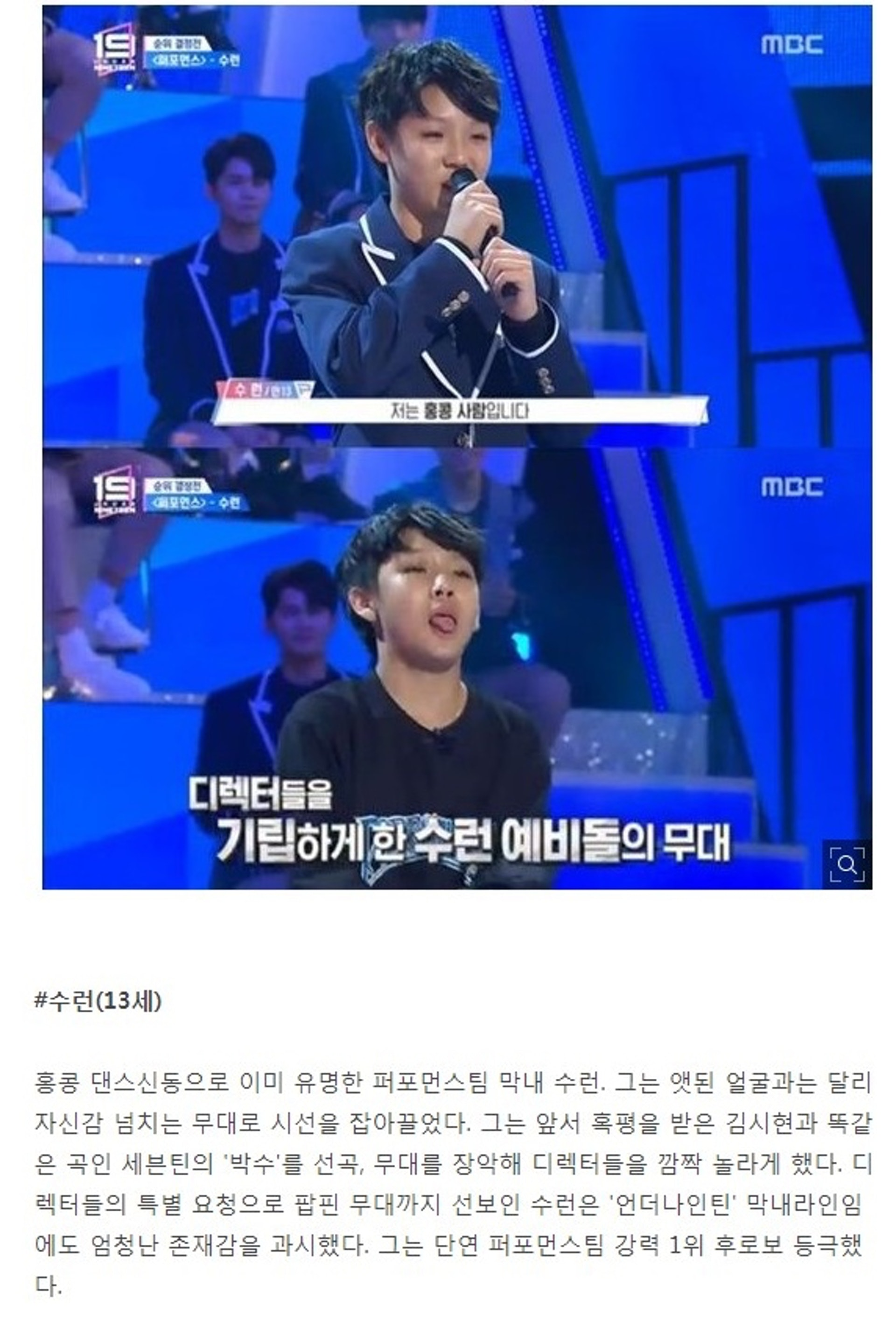 韓國傳媒形容薛永希是表演隊的「強力冠軍人選」。(網上截圖)