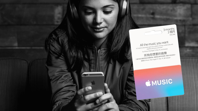 Apple Music推出禮品卡服務買十送二更抵聽|香港01|好生活
