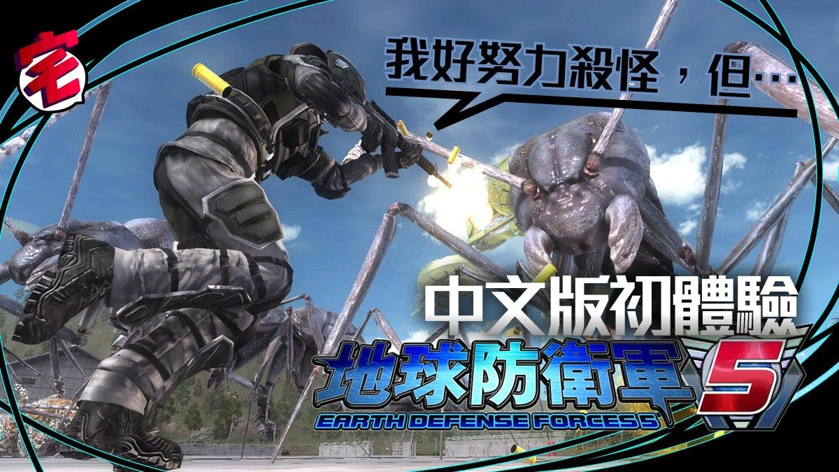 防衛 5 地球 軍