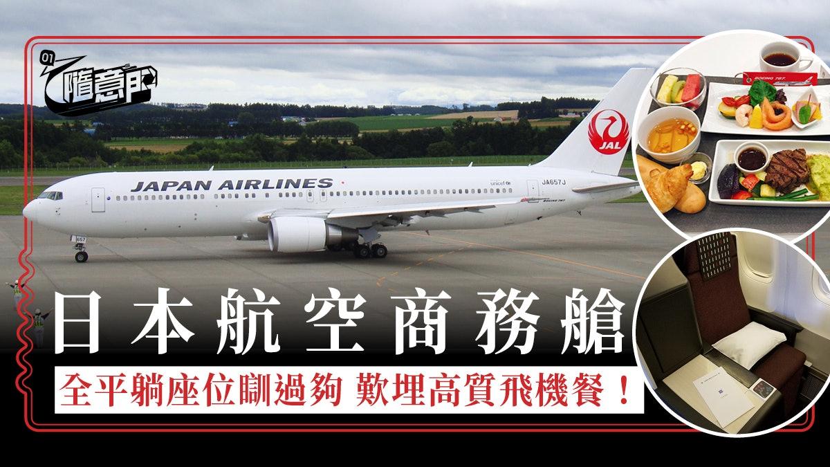 日本 航空