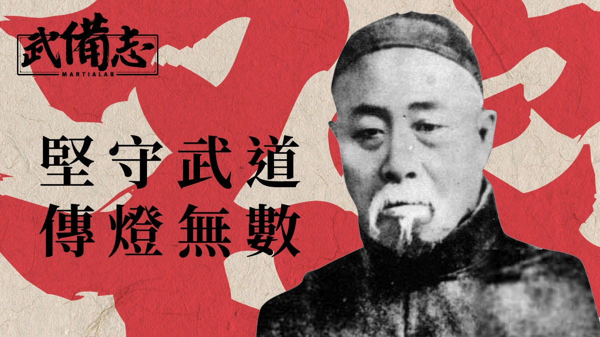 李存義:堅守武道傳燈無數|香港...