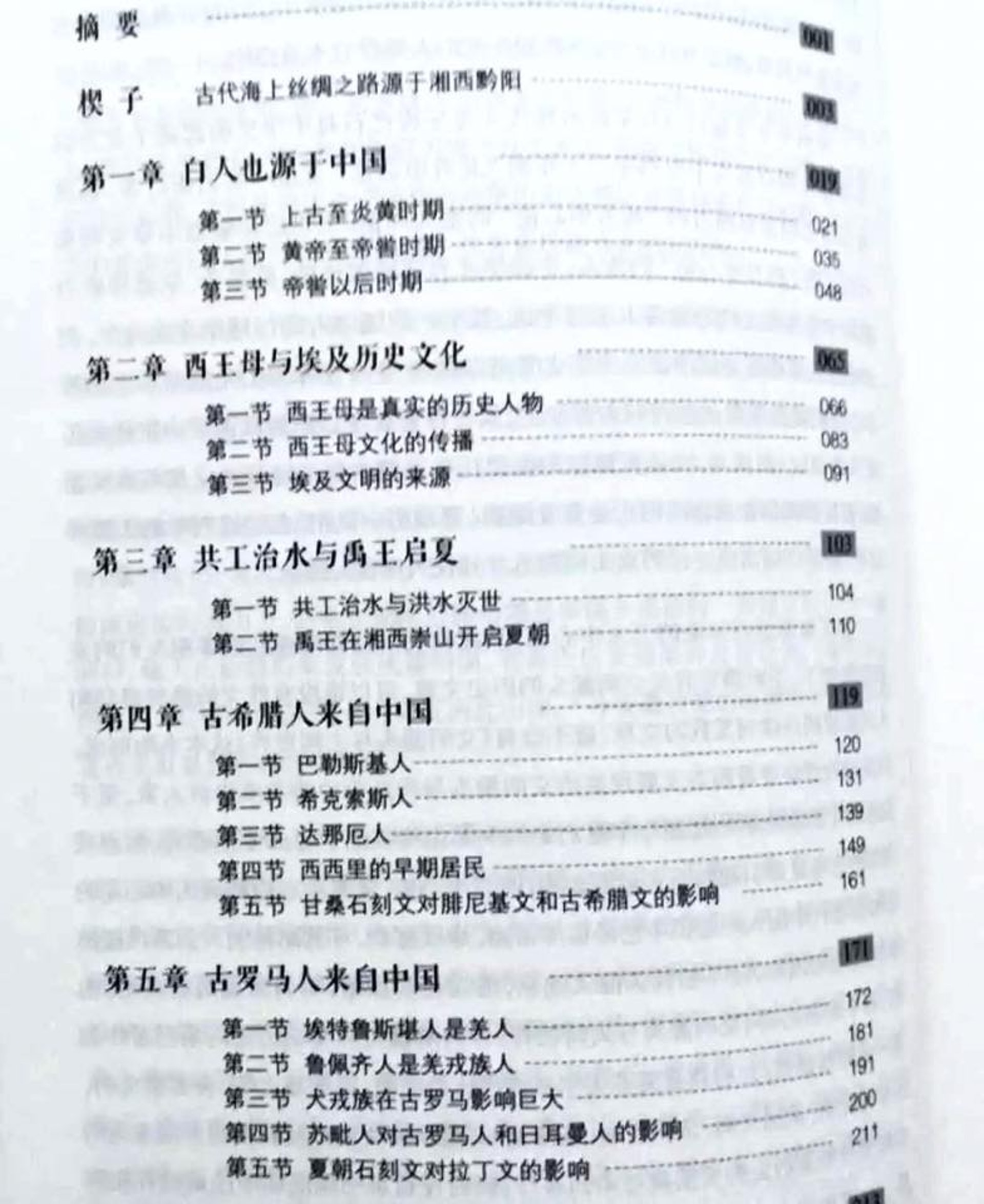 杜鋼建在書中提出的觀點引起爭議。(網上圖片)