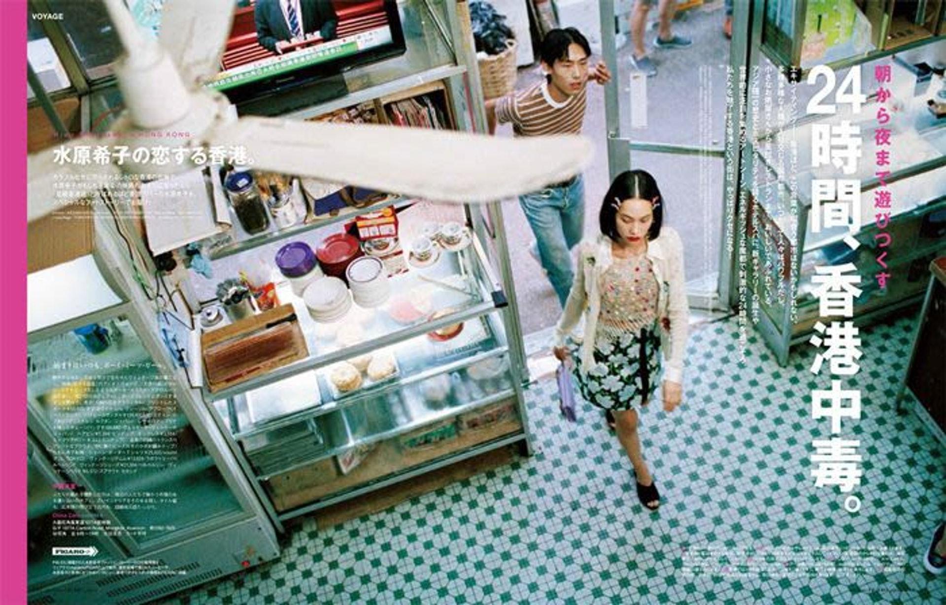 「24時間、香港中毒」的相片。除了拍攝造型,亦有介紹本土香港的食物、景點等等。
