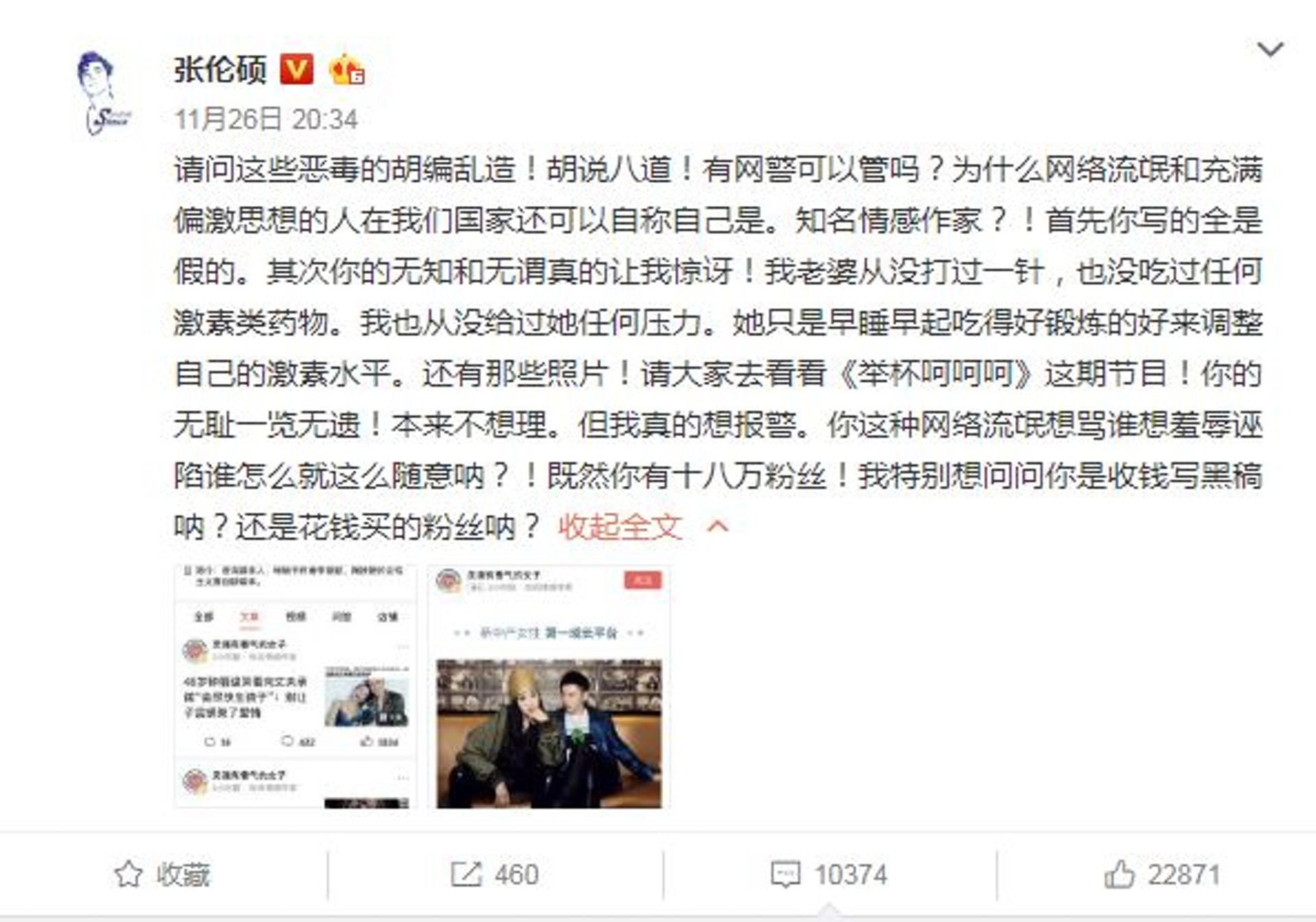張倫碩微博炮轟言情網絡作家原文。(微博截圖)