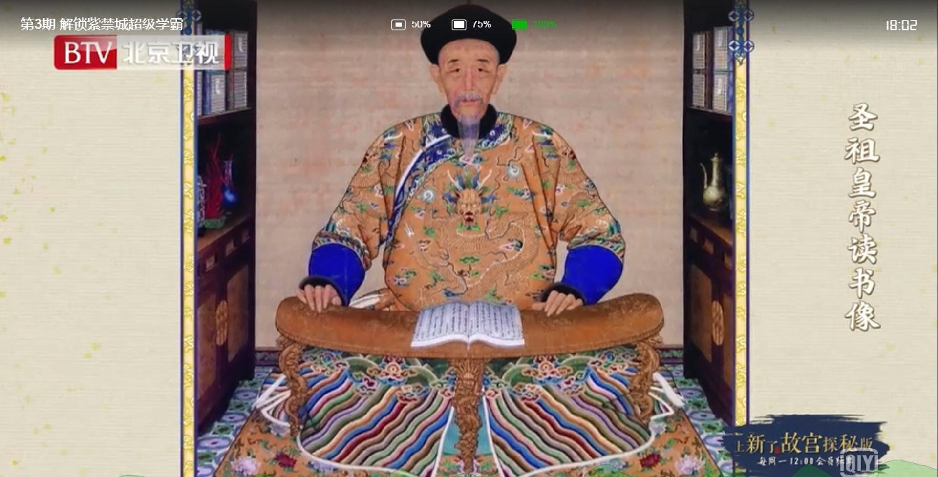 康熙帝請來外國老師教授幾何學及解剖學,被譽為首位皇帝科學家。(網上截圖)