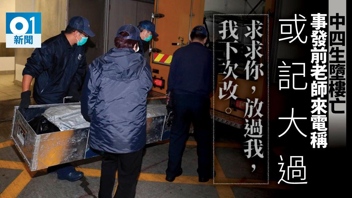 墮樓亡前接老師電話被指逃學或記大過中四生求 放過我 香港01 社會新聞