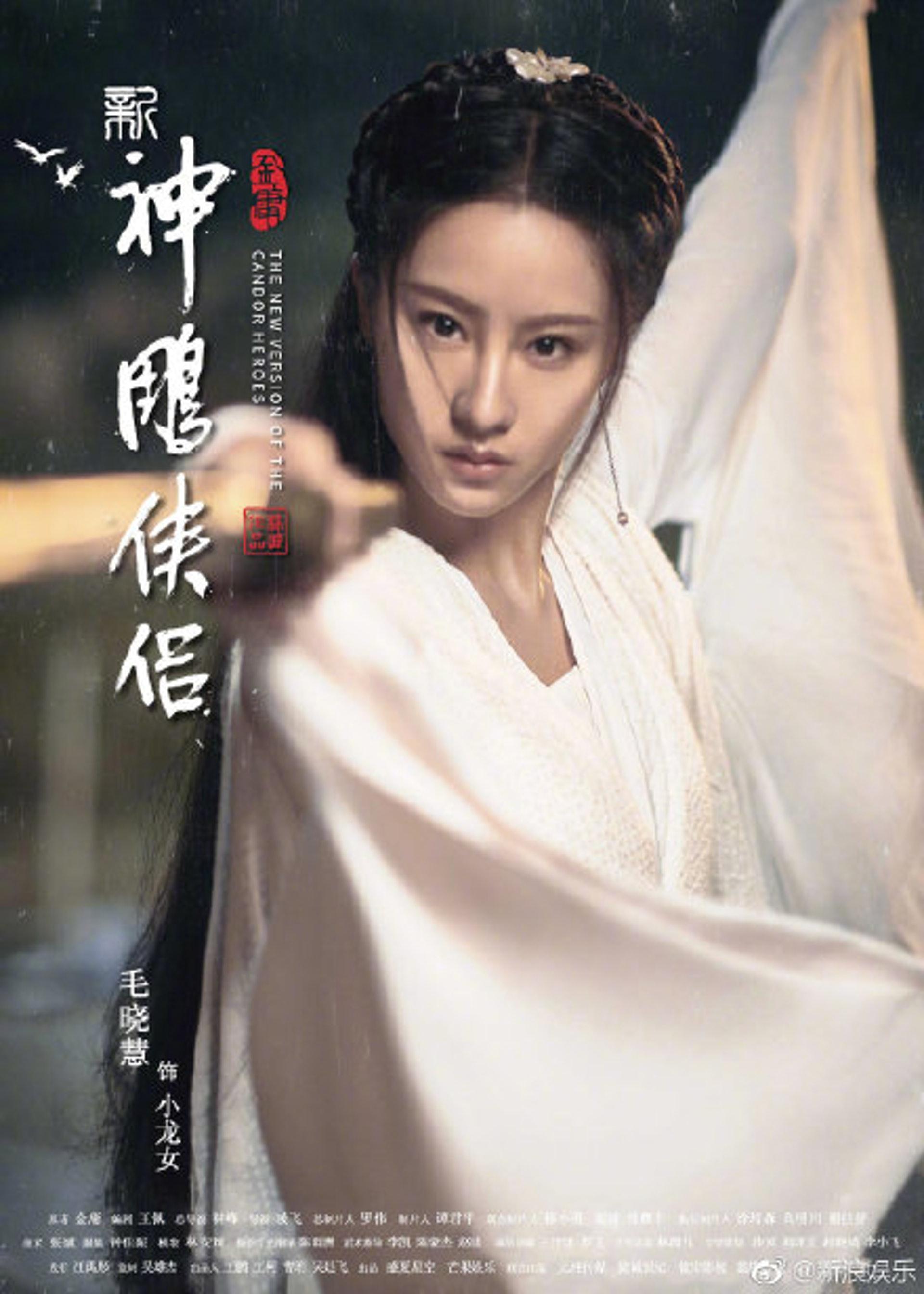 內地女新人毛曉慧飾演小龍女。(網上圖片)