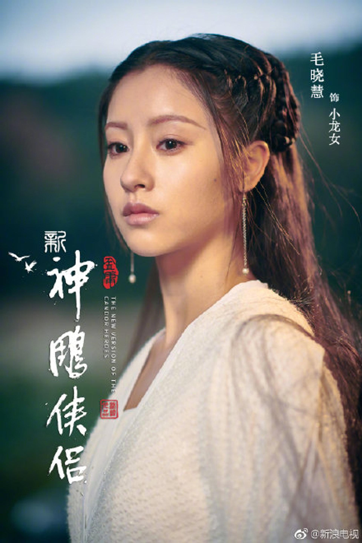 內地翻拍的新版《神鵰俠侶》電視劇近日正式殺青,官方釋出海報。(網上圖片)