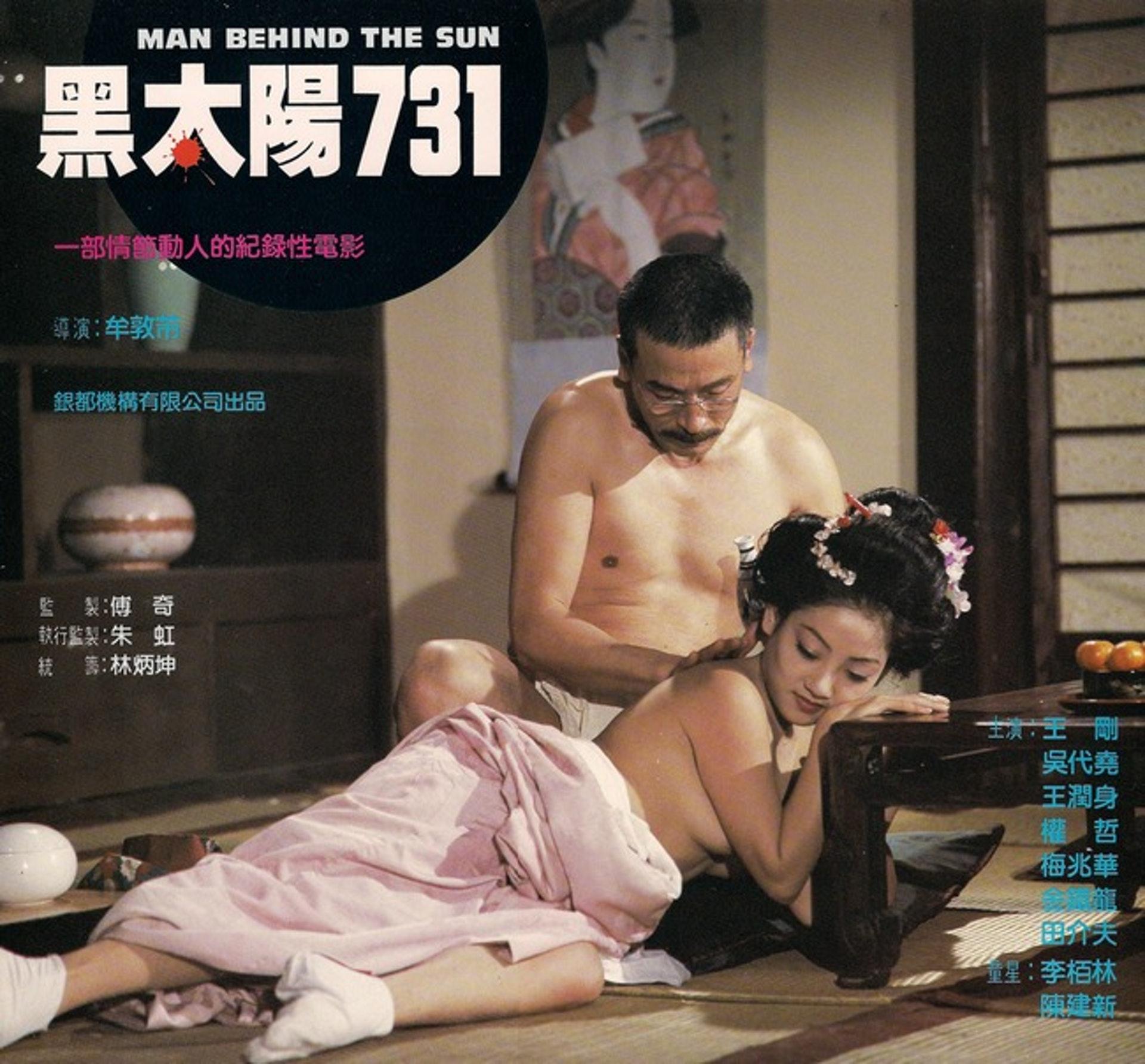 《黑太陽731》由「禽獸導演」牟敦芾執導,成為香港史上首部三級片。(網上圖片)