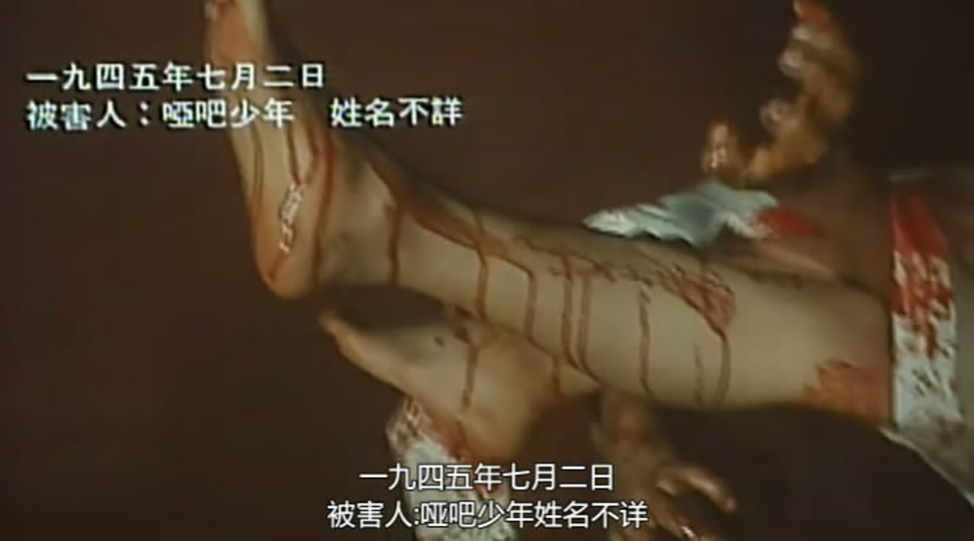 《黑太陽731》有大量殘虐人體的畫面,用上真實死屍拍攝。(影片截圖)