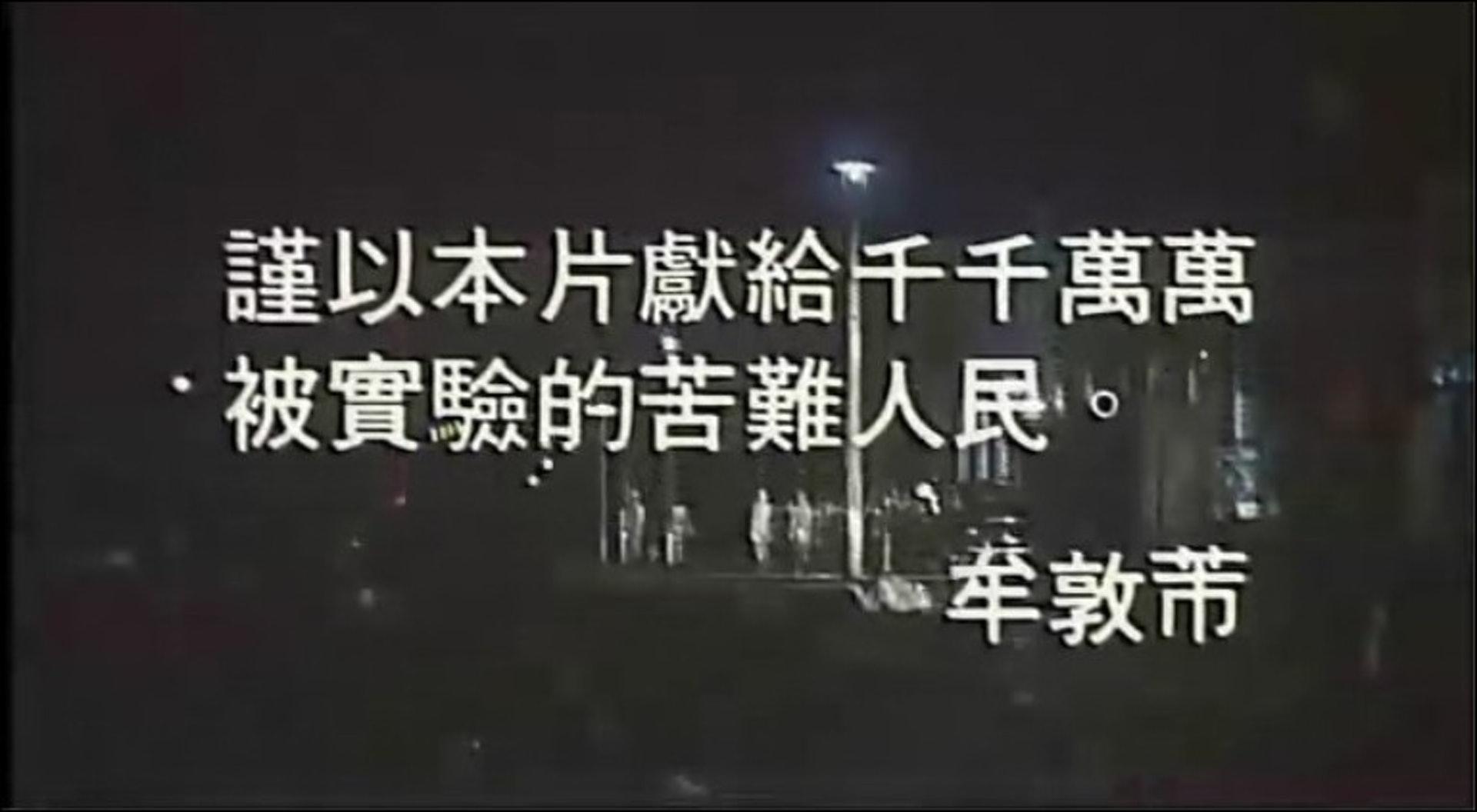 導演於片頭向當年被日軍虐殺的死者致敬。(影片截圖)