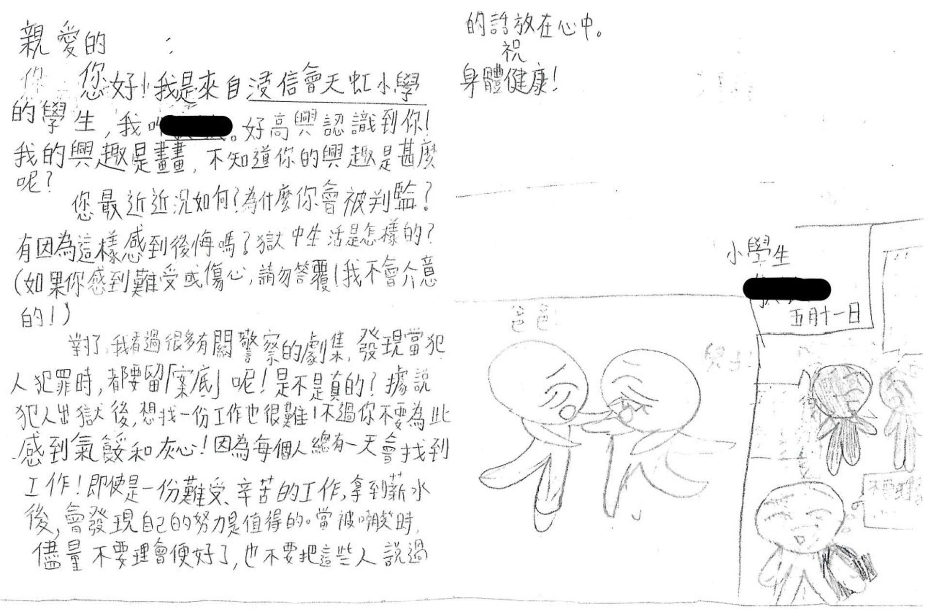 勞同學寫給囚友的信件,詢問獄中的生活是怎樣的。(浸信會天虹小學提供)