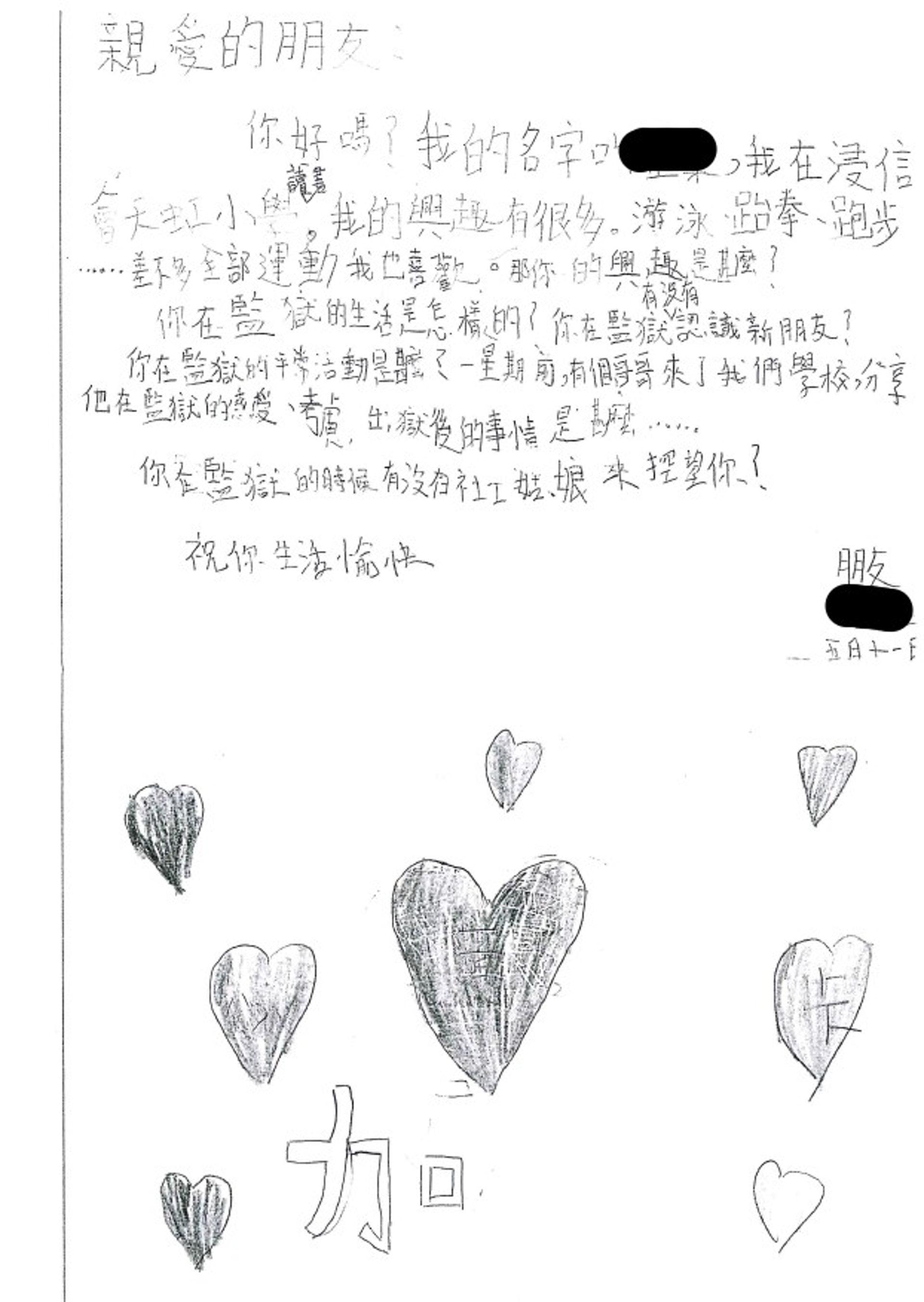 羅同學寫給囚友的信件。(浸信會天虹小學提供)