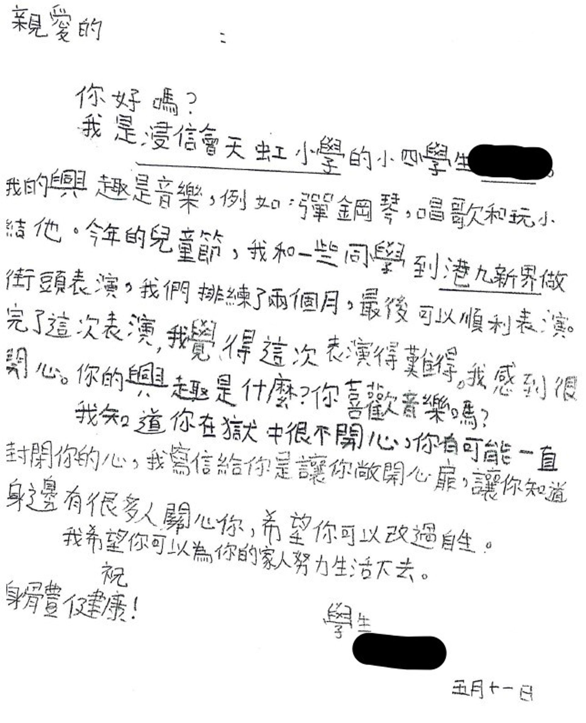 徐同學在寫給囚友的信中寫道,「我知道你在獄中很不開心,希望你可以改過自新,為你的家人努力活下去」。(浸信會天虹小學提供)