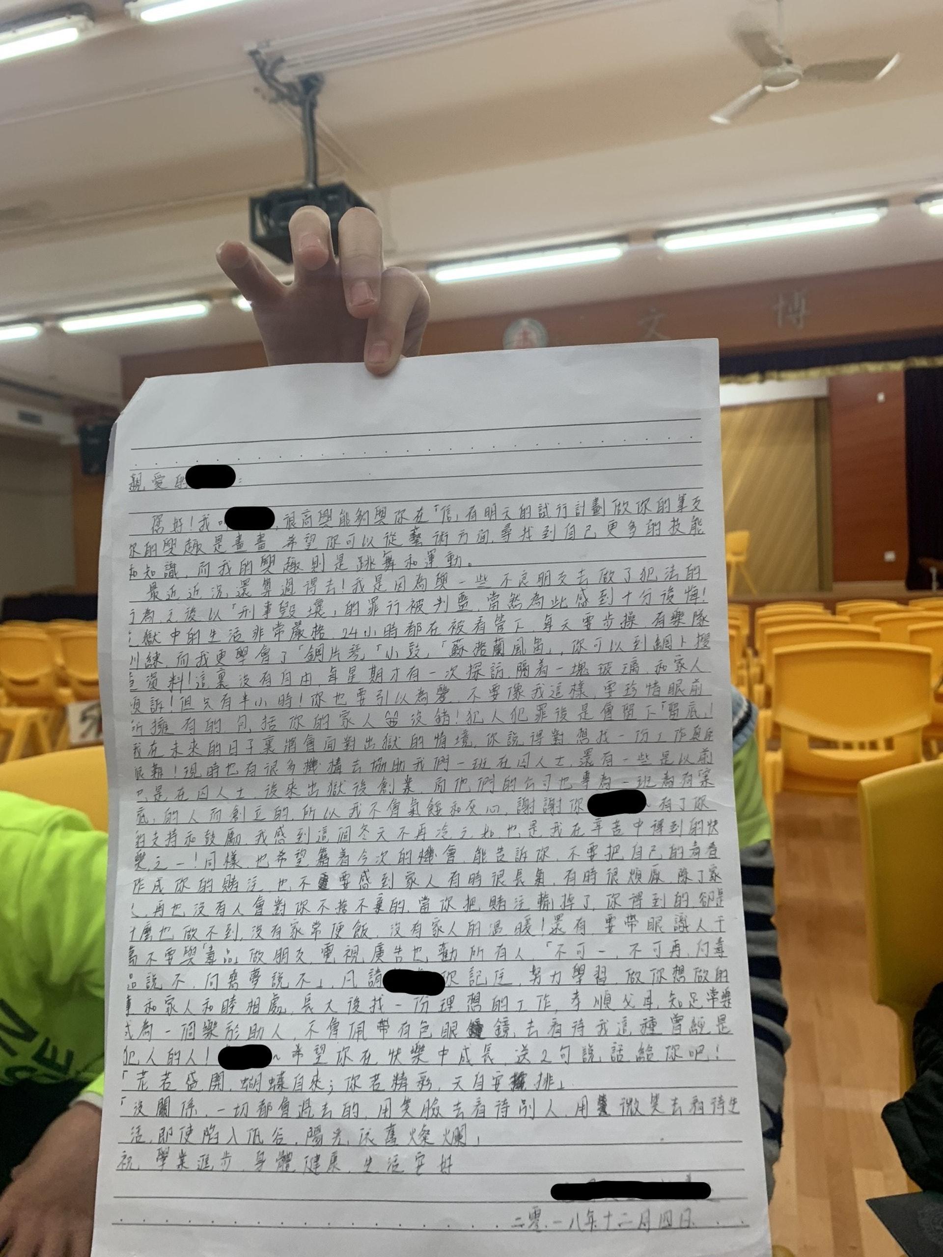 在囚人士給勞同學的回信,指獄中的生活完全沒有自由。(黃桂桂攝)