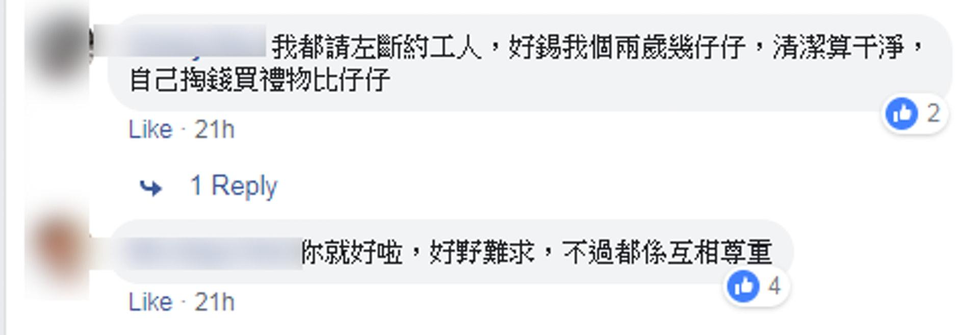 不少網民看完帖文大呼羨慕,認同樓主「比中六合彩還要好」、「有個好姐姐真係可以好放心」。(fb「外傭僱主必看新聞訊息」截圖)