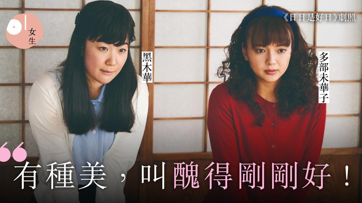 日本選舉狠評 醜得剛剛好 女藝人驚見蒼井優 有村架純上榜 香港01