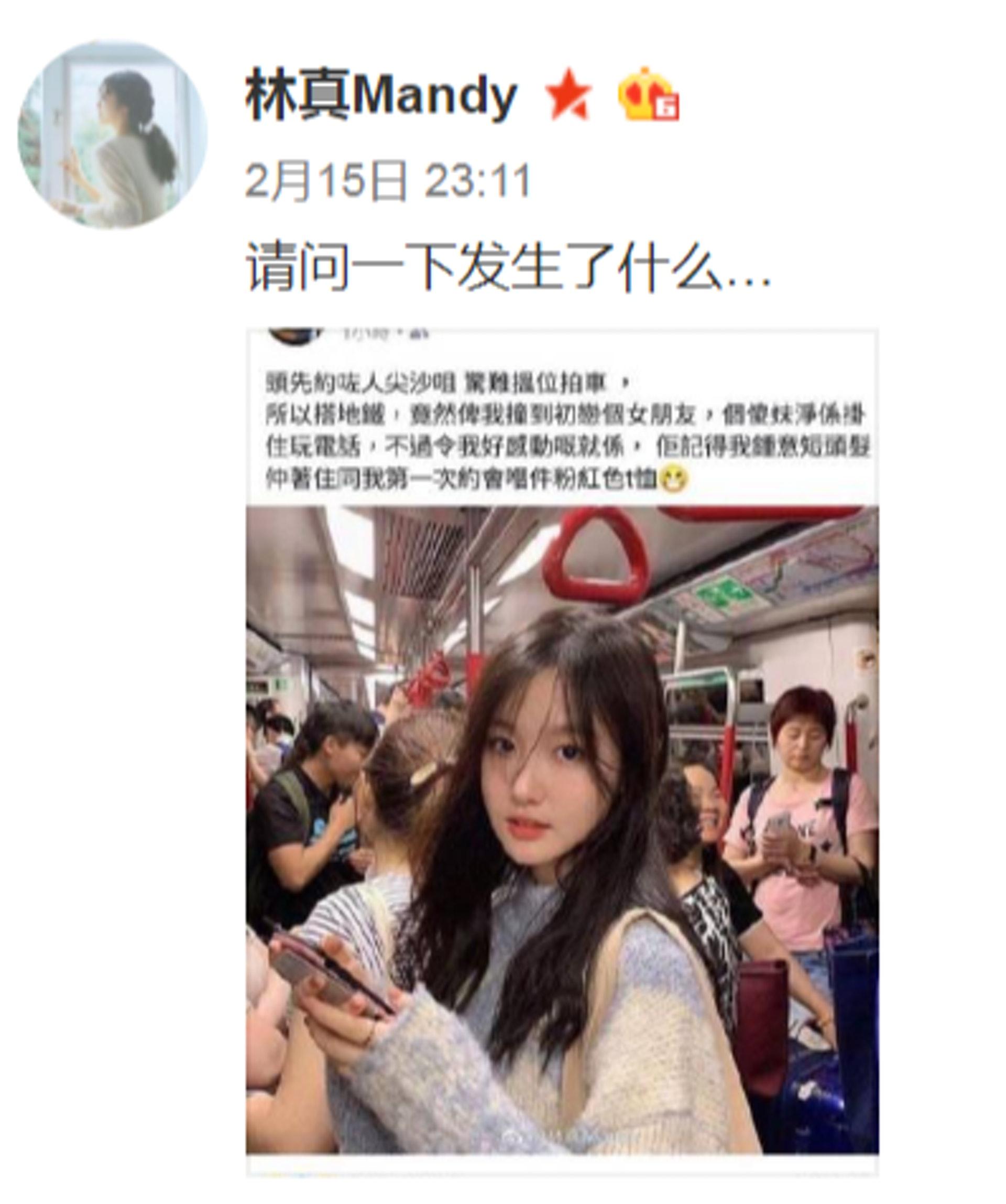 林真昨晚發現自己去年10月在港鐵拍攝的照片,被盜用成「潮文」後,大感無奈不禁發帖問道:「請問一下發生了什麼?」(微博「林真Mandy」截圖)