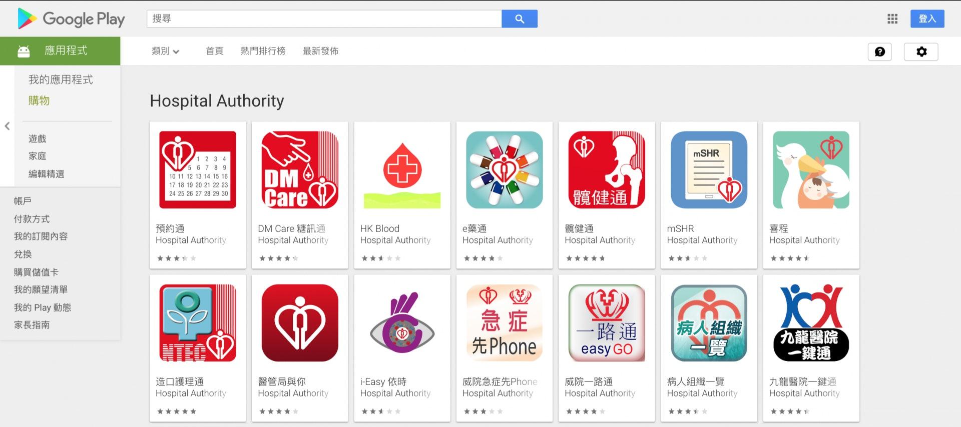 醫管局共推出14個手機應用程式,部分功能程式。(網站截圖)