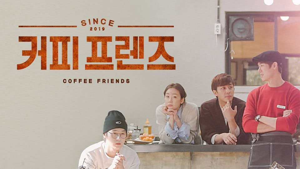 濟州島咖啡電視節目-coffee friends