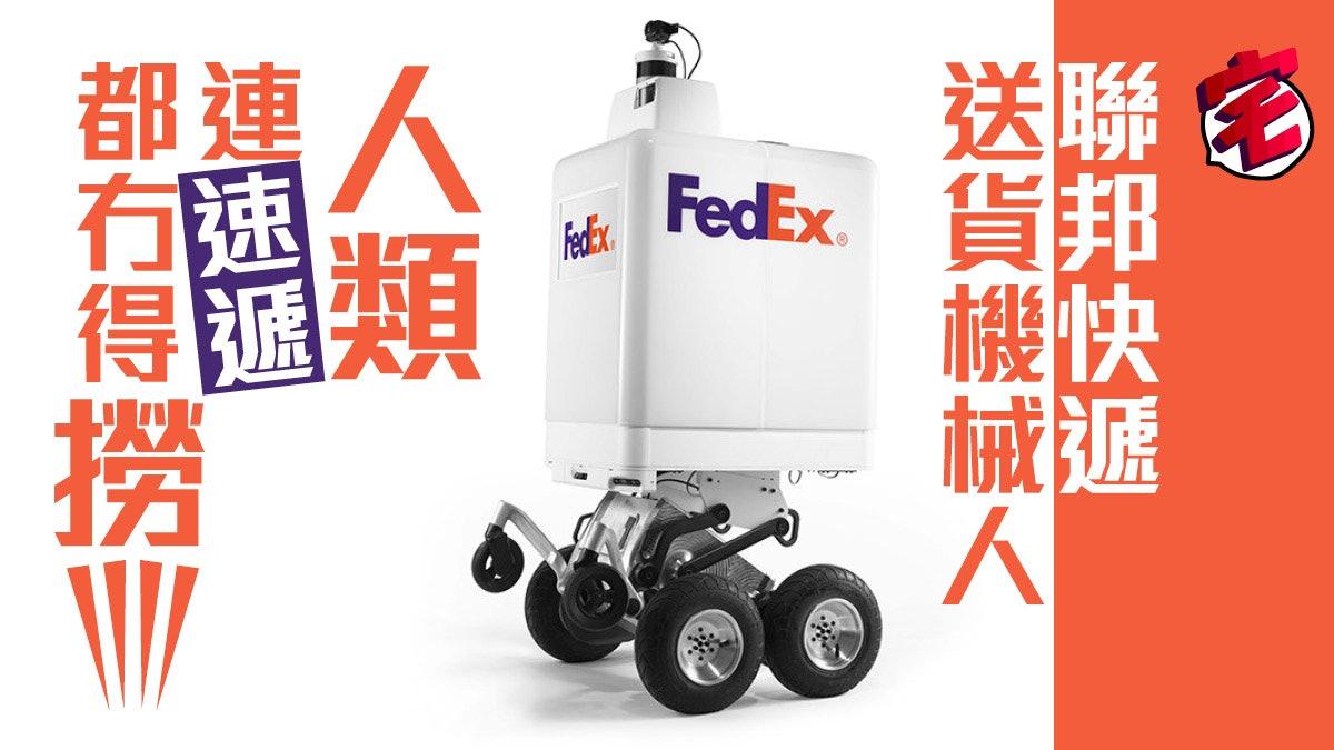 FedEx SameDay Bot送貨機械人Segway之父開發識上斜路行樓梯