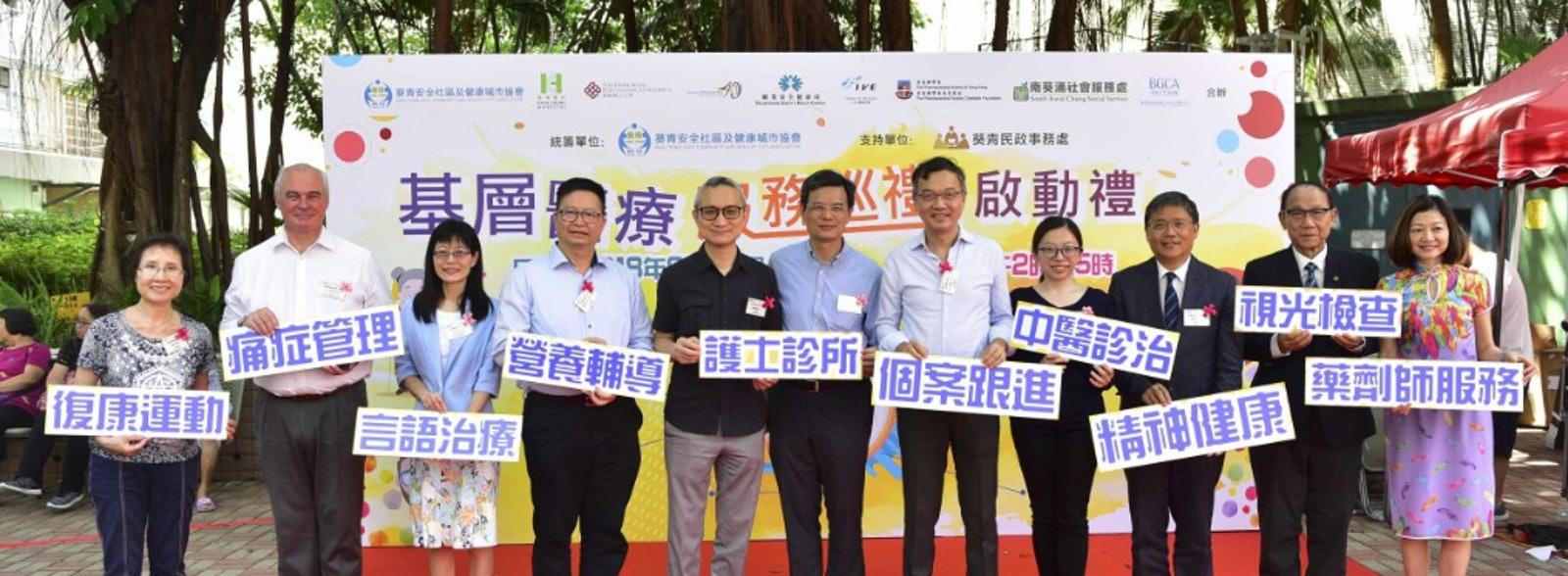 葵青安全社區及健康城市協會主席周奕希(左六)表示,會按照標書要求,將聘請護士、物理治療師、社工等人員。(協會網頁截圖)