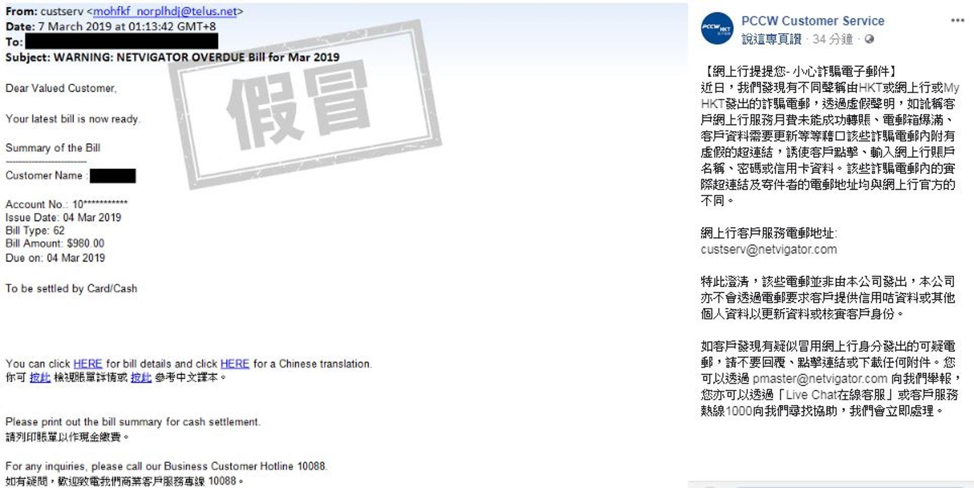 詐騙電郵偽冒HKT、網上行PCCW提客戶回覆前須辨識電郵地址真偽