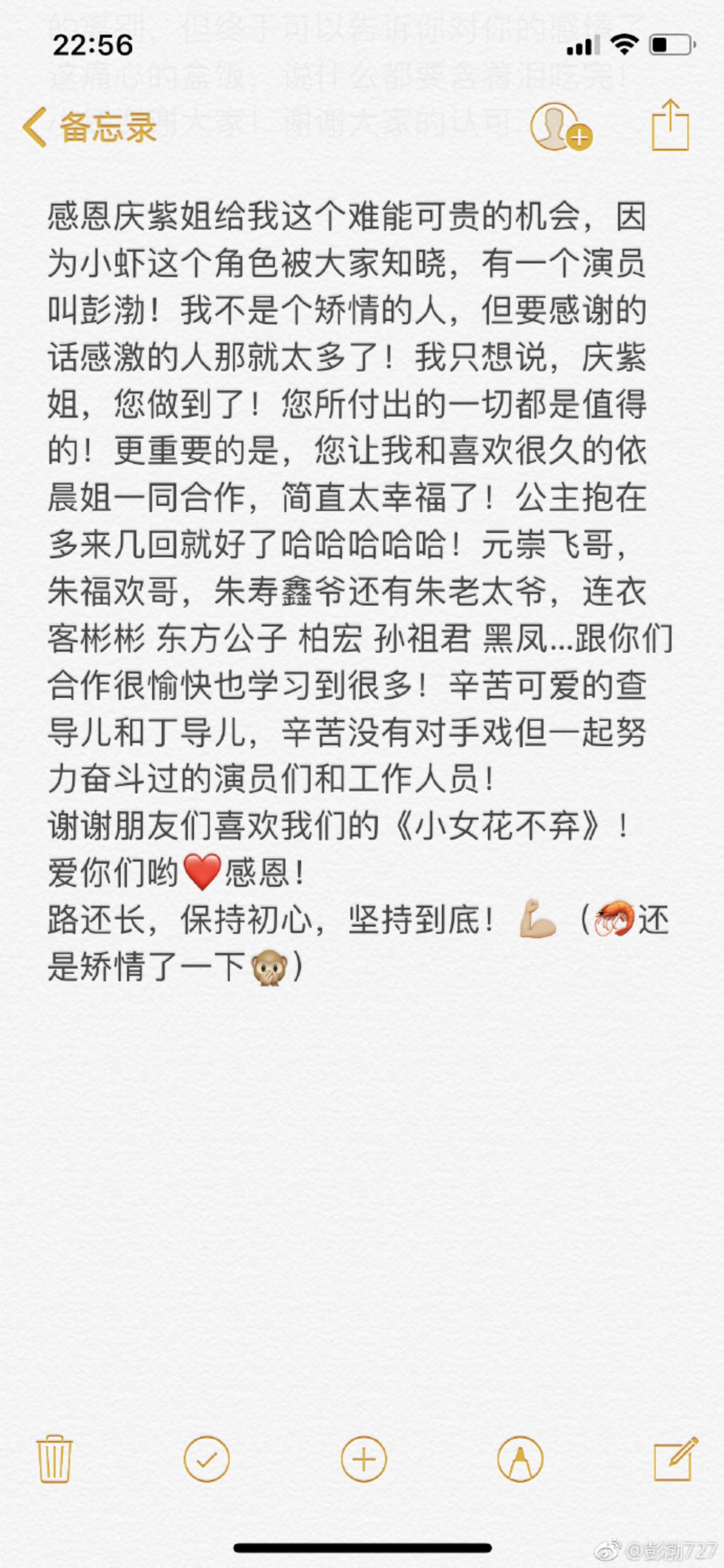彭渤憑小蝦的角色終於嶄露頭角,在微博發表感言(彭渤微博)