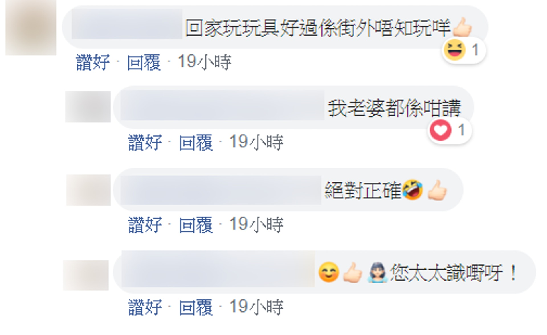 不少網民都大讚李先生妻子窩心,更認為李先生是人生勝利組。(fb群組「今日一入玩具報價區」)