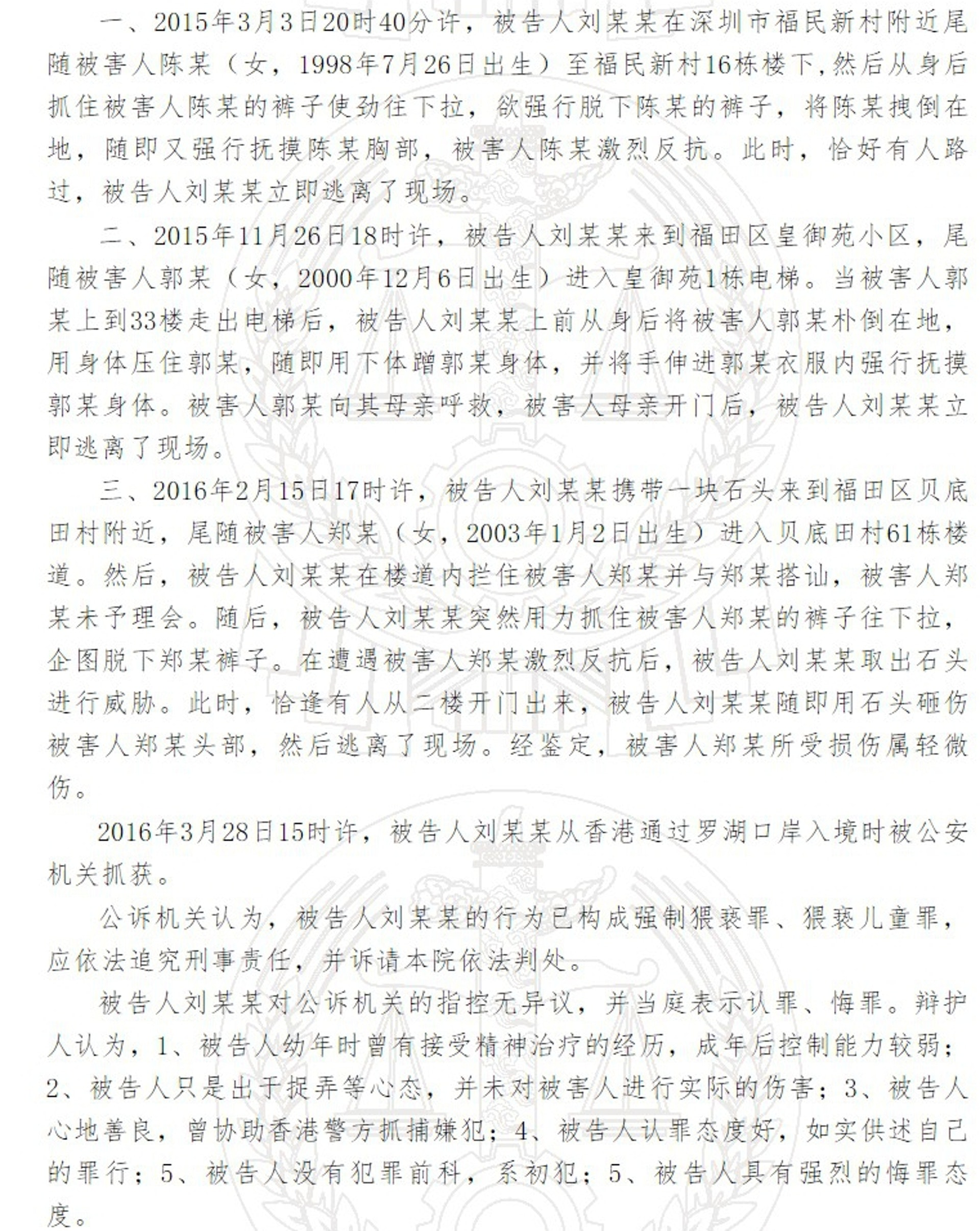 (中國裁判文書網)