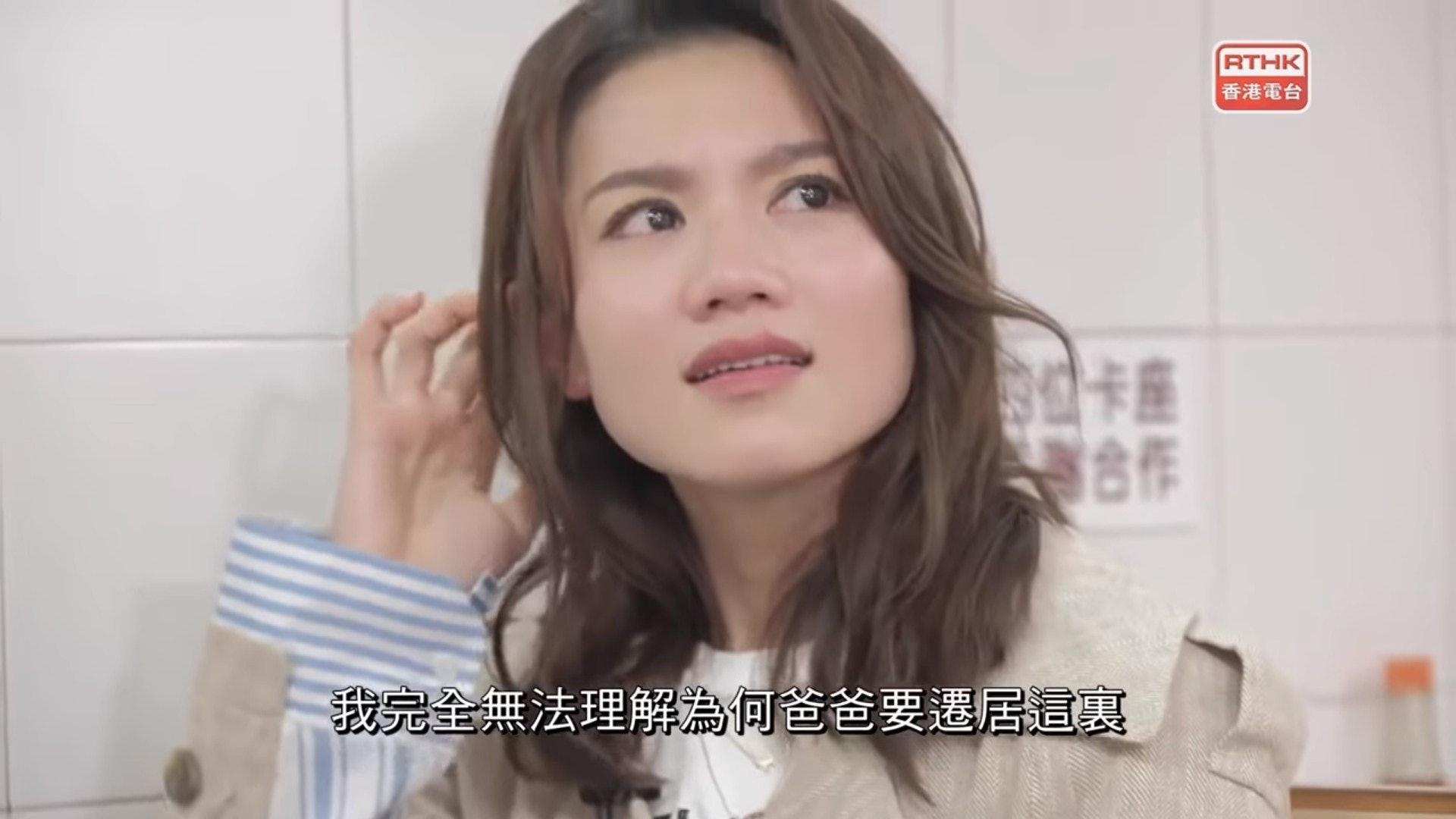 周秀娜在接受其他傳媒訪問時,講到自己爸爸當年移居香港的決定,兒時真是不思不得其解。(螢幕截圖)