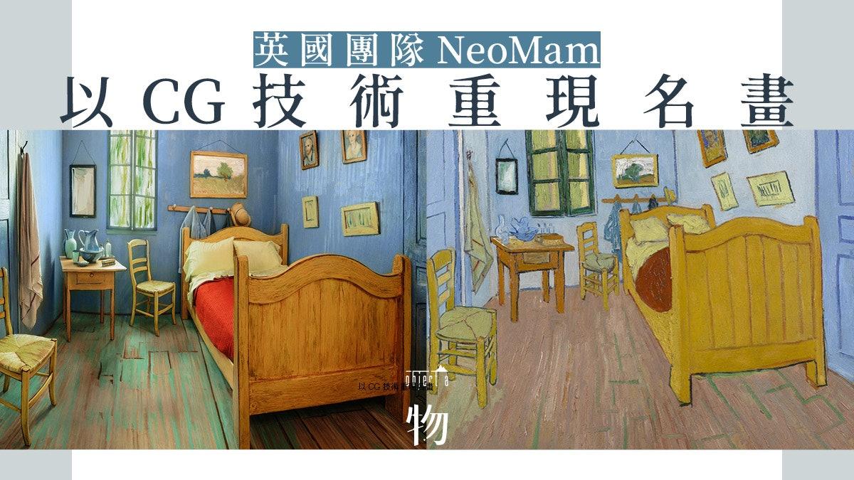 神還原梵高、康丁斯基經典 CG技術將名畫家居變成現代室內設計