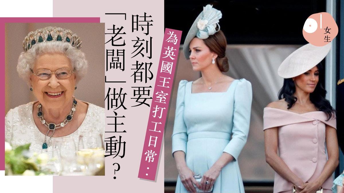 皇室是是非