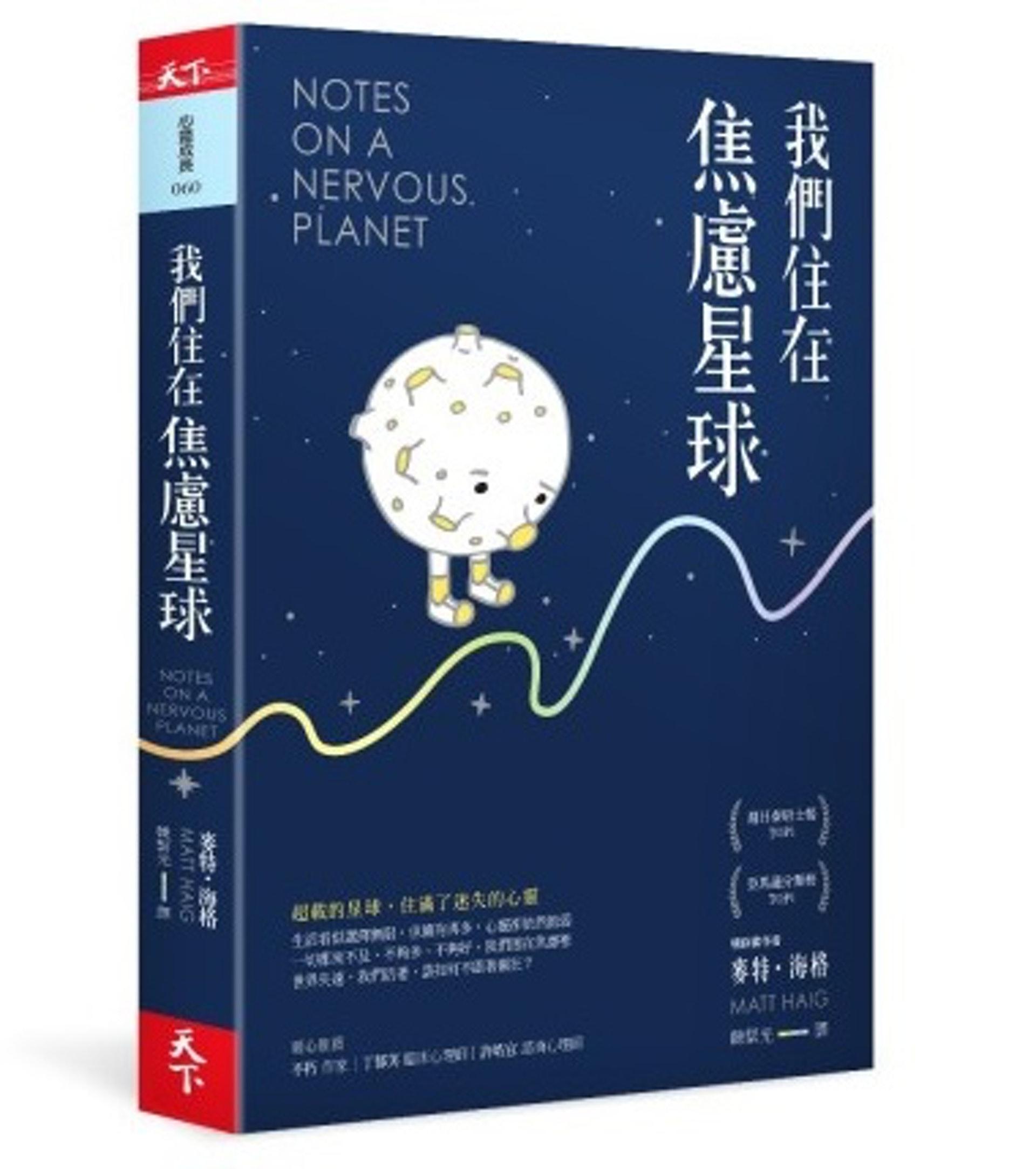 《我們住在焦慮星球這本書》封面