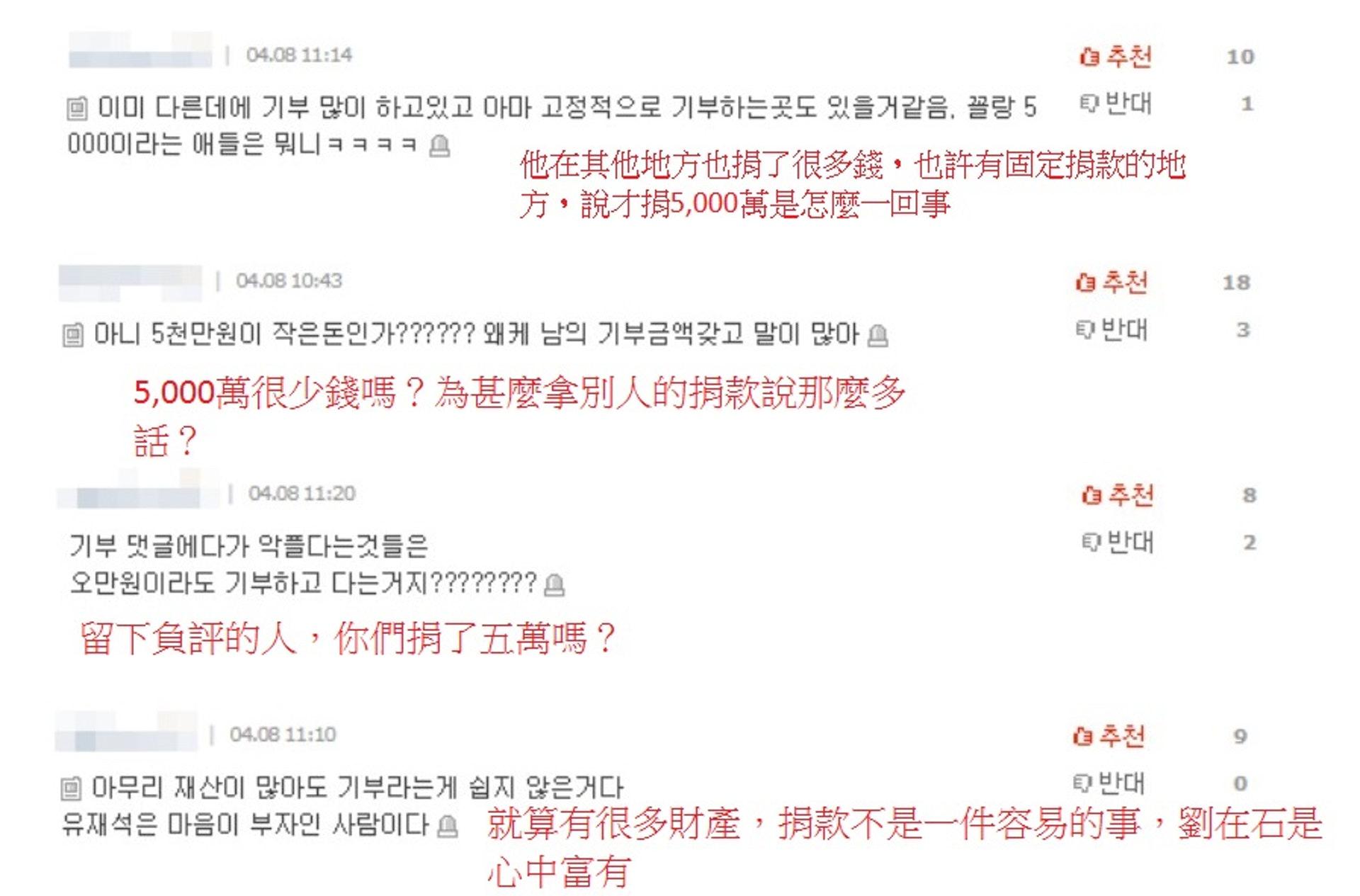 #娱讯#刘在石韩国火灾捐款五千万被网民嫌太少:IU都捐一亿了!