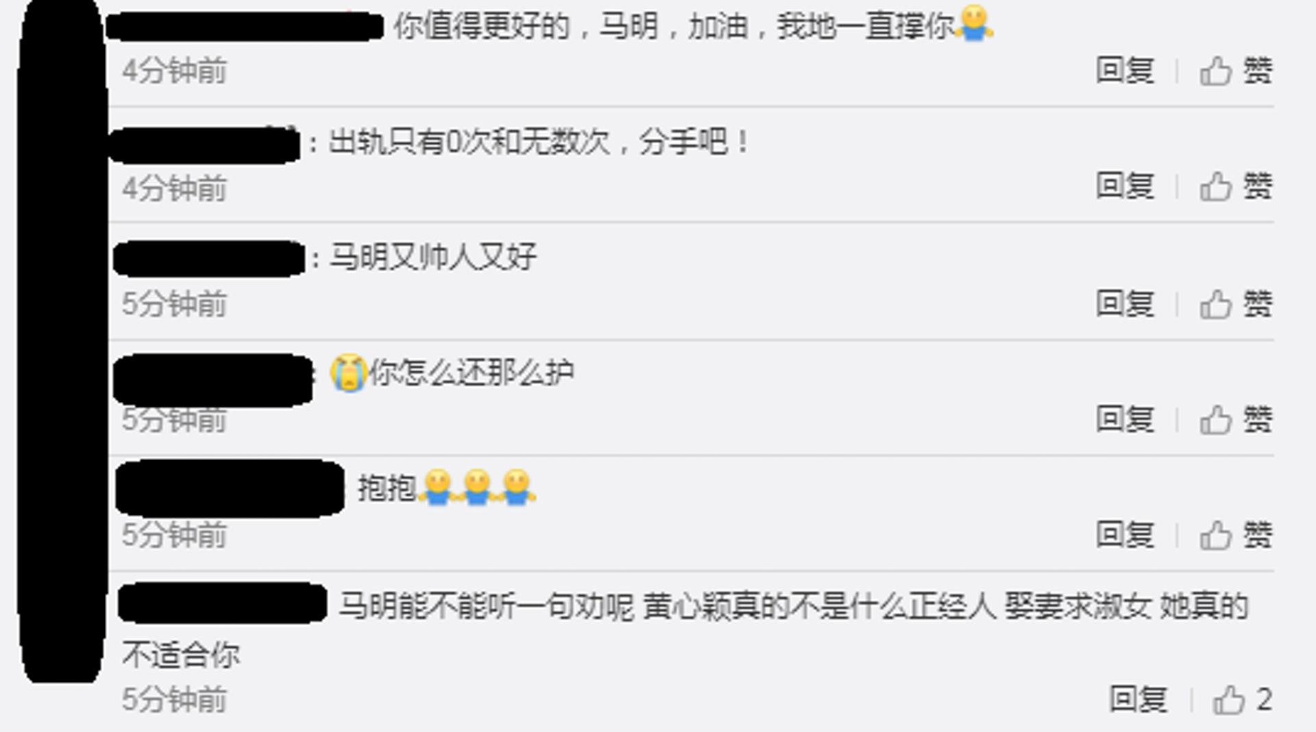 成班粉絲都為馬國明不值。(微博圖片)