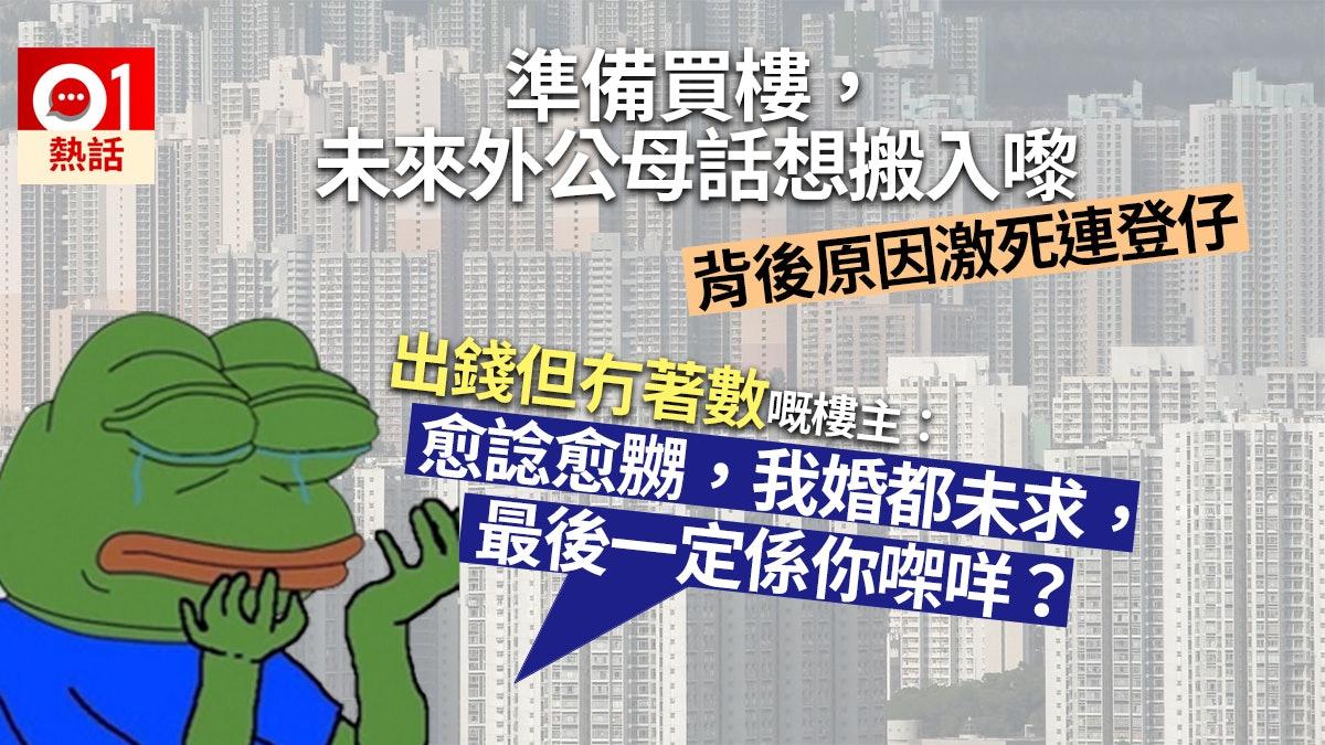 https://cdn.hk01.com/di/media/images/2791589/org/4f91bb279f69623cef95dbf828380e5e.jpg/VbU9rKlWYOqAhsyC1TOPDvf7CAeTXkDuI-X07SPl9O0?v=w1280r16_9