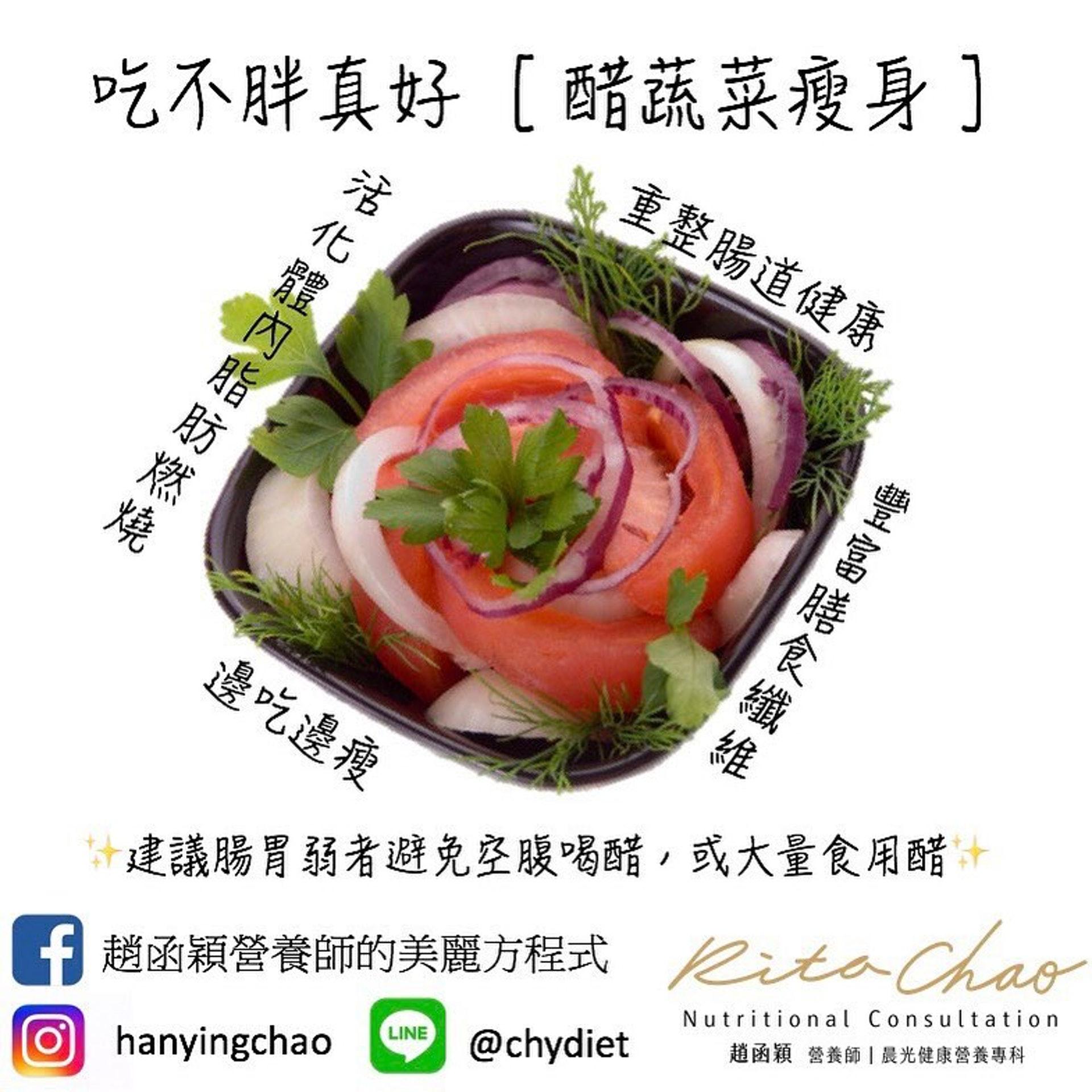 台灣的營養師趙函穎就力推這個醋蔬菜減肥法,列出幾個好處。(Instagram:hanyingchao)