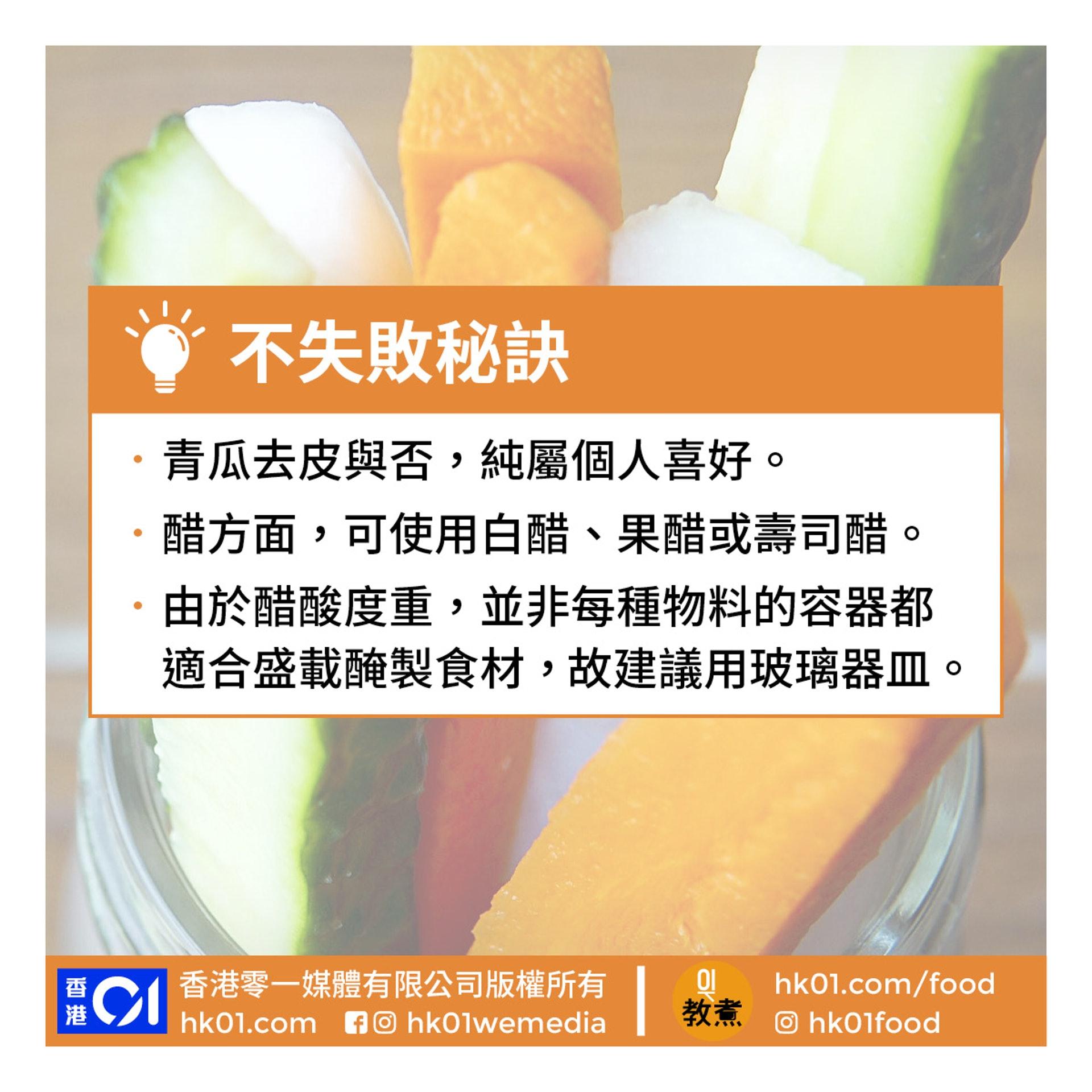 醋醃蔬菜食譜