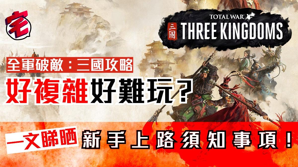 Total War 全軍破敵:三國攻略新手入門需知(上)