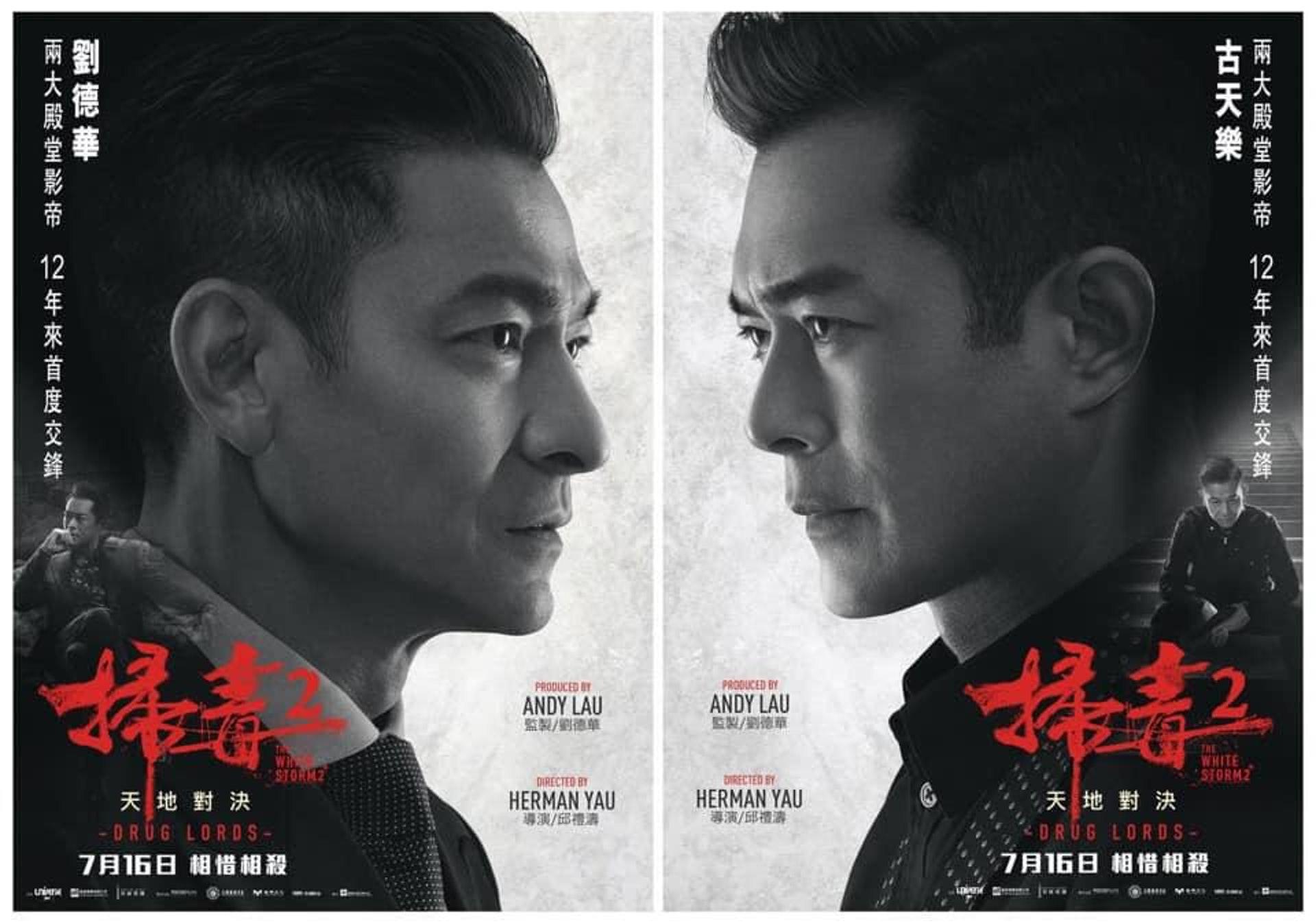 最新海報釋出,兩大型男劉德華與古天樂霸氣對峙。(《掃毒2天地對決》海報)