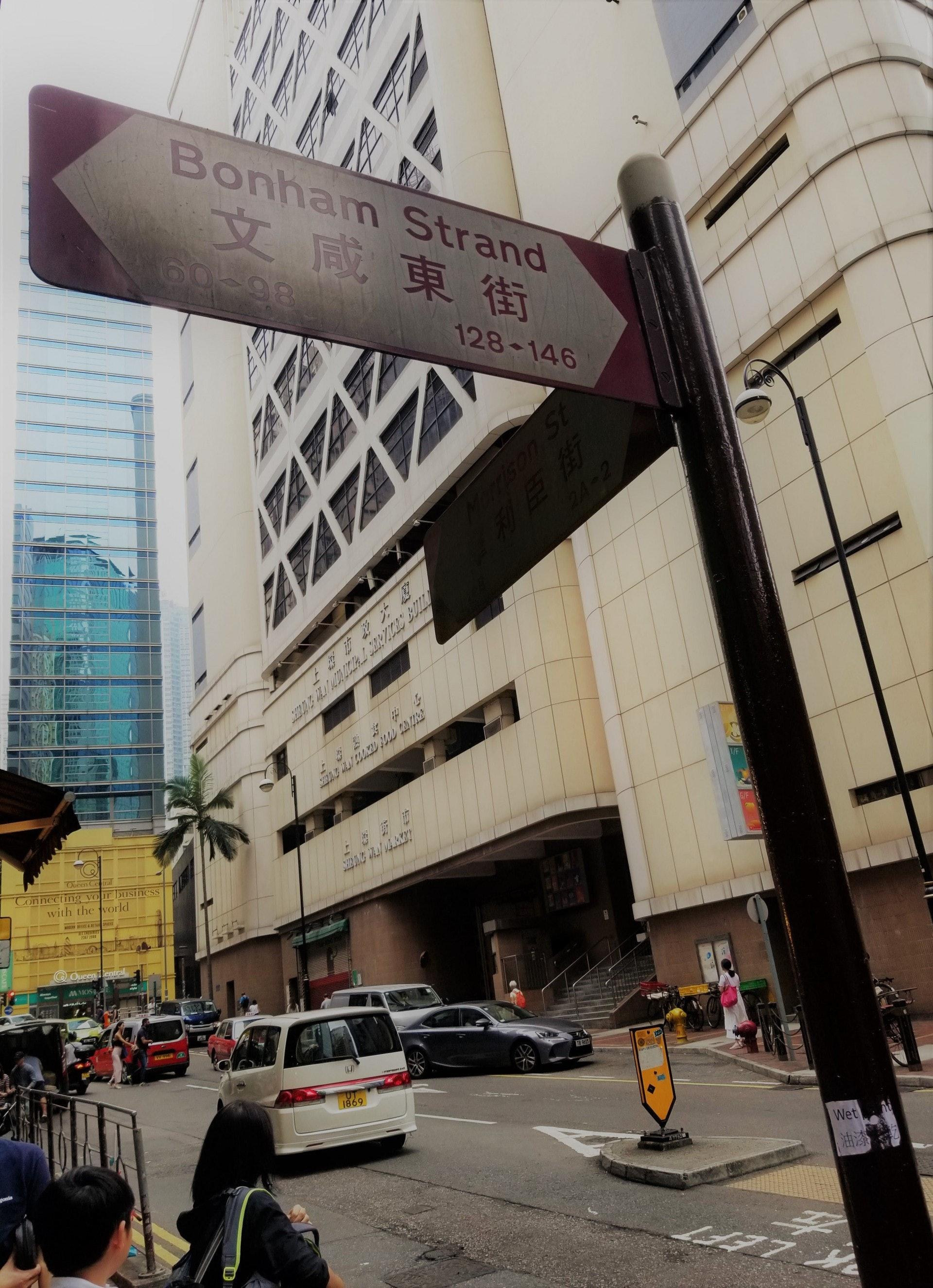 上環文娛中心後面是售賣海味的文咸東街,英文為何叫Strand(淺灘)?(作者提供)