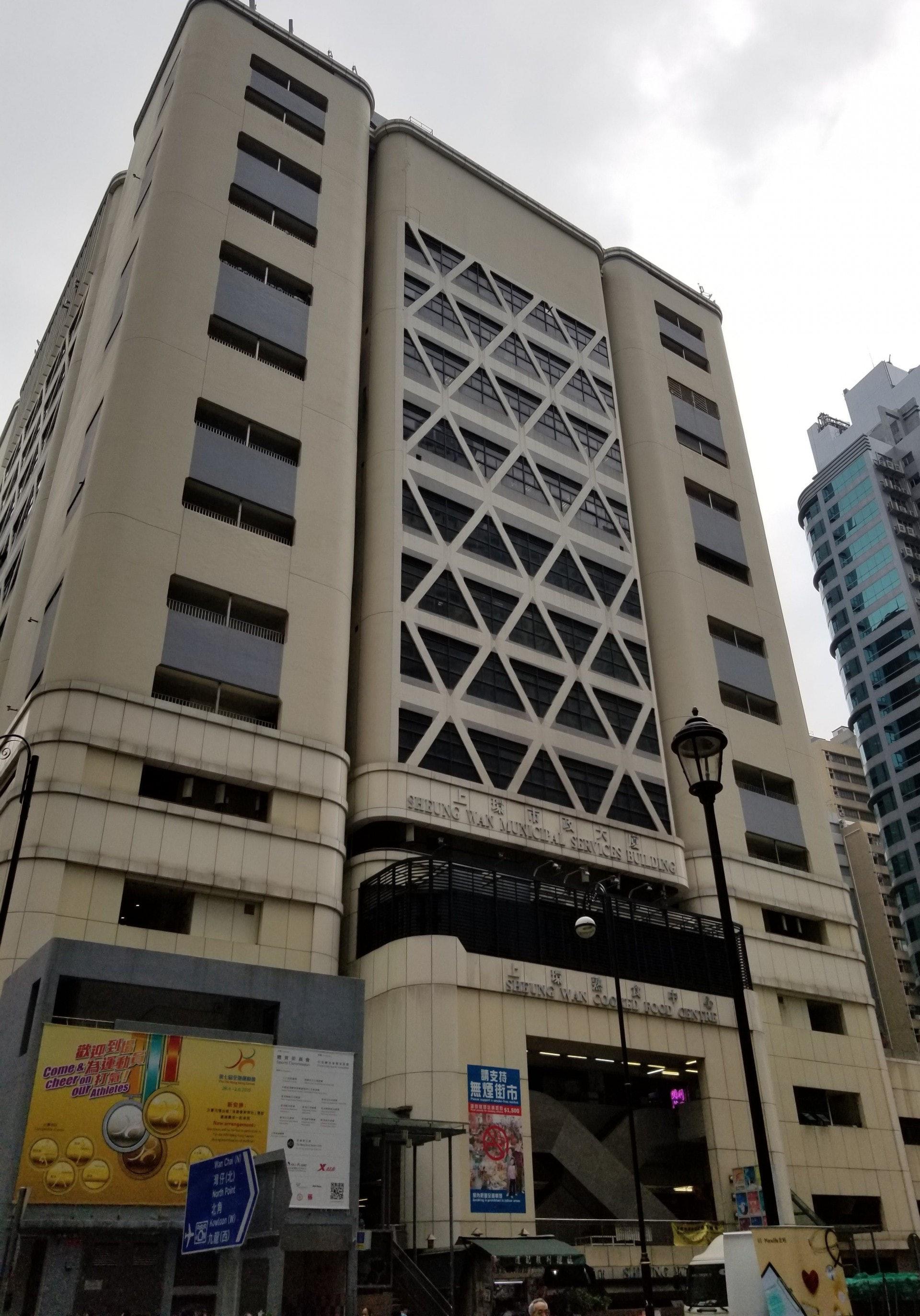 上環文娛中心,在皇后大道中345號,1989年建成,快三十年了。(作者提供)