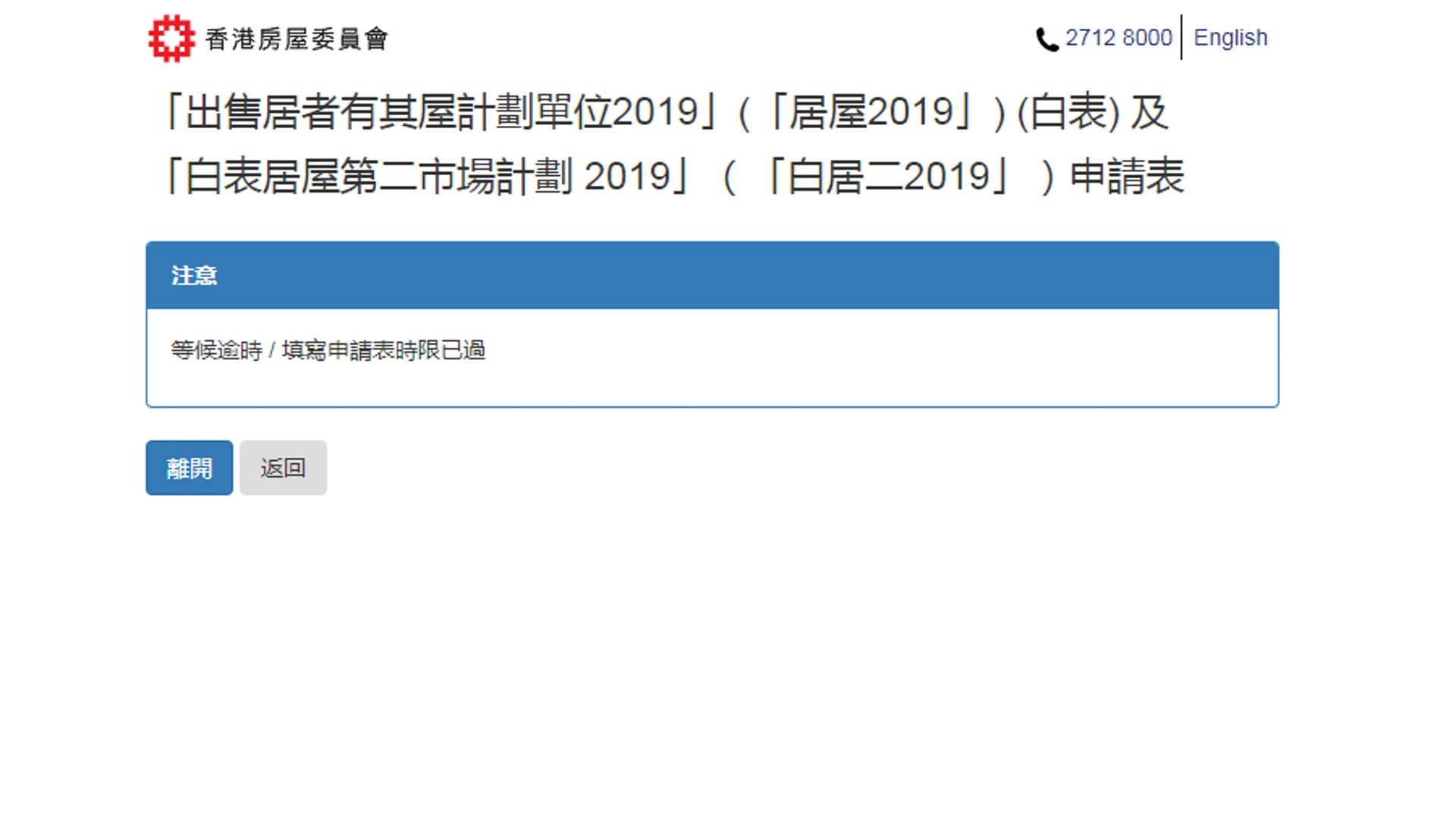 閒置一段時間後,網站會查問是否要繼續填寫申請表,若未有回應,系統暫停該申請。(房委會網站截圖)