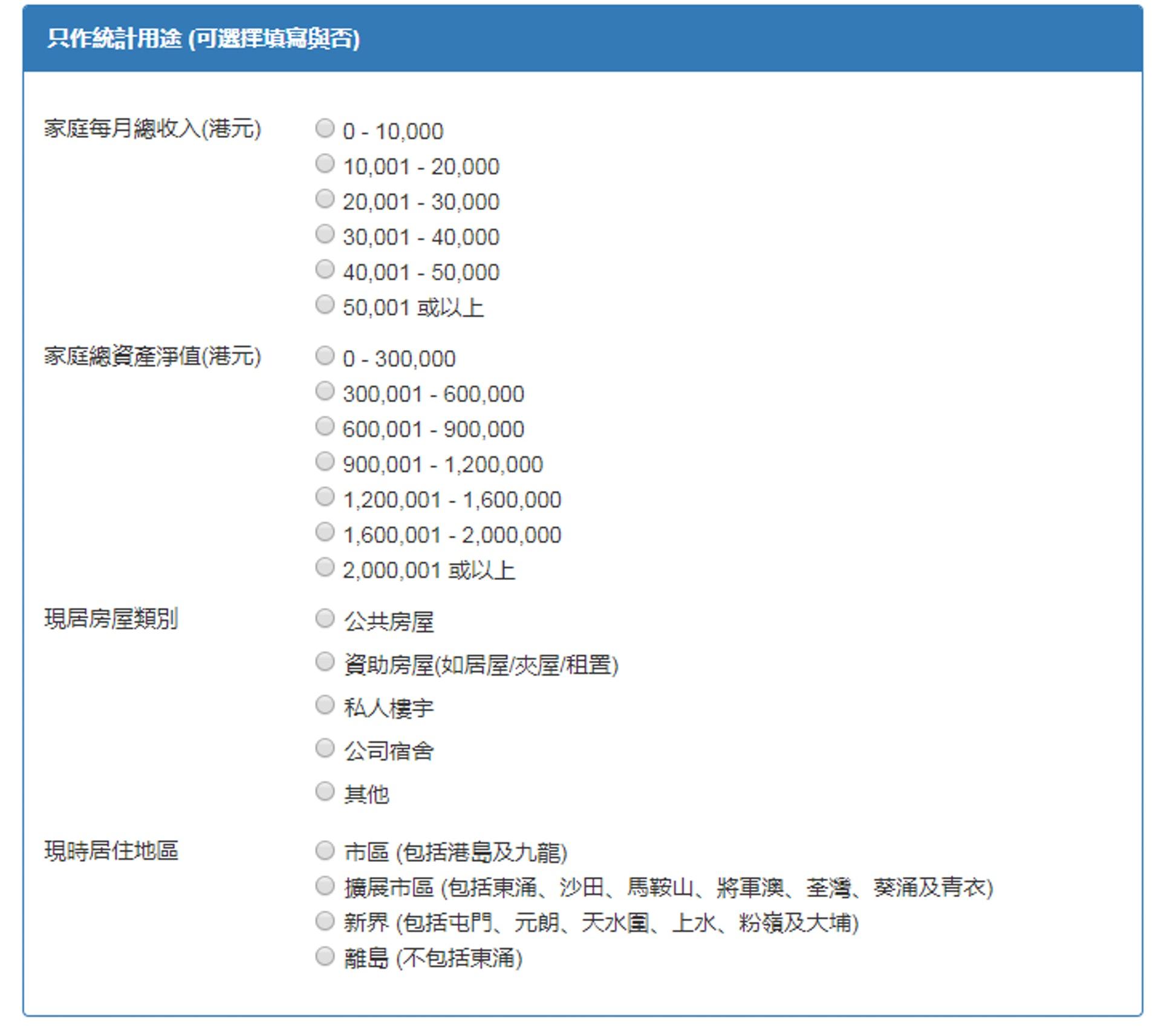 表格中,有一欄會用作統計用途,申請者可直接省略不填寫。(房委會網站截圖)
