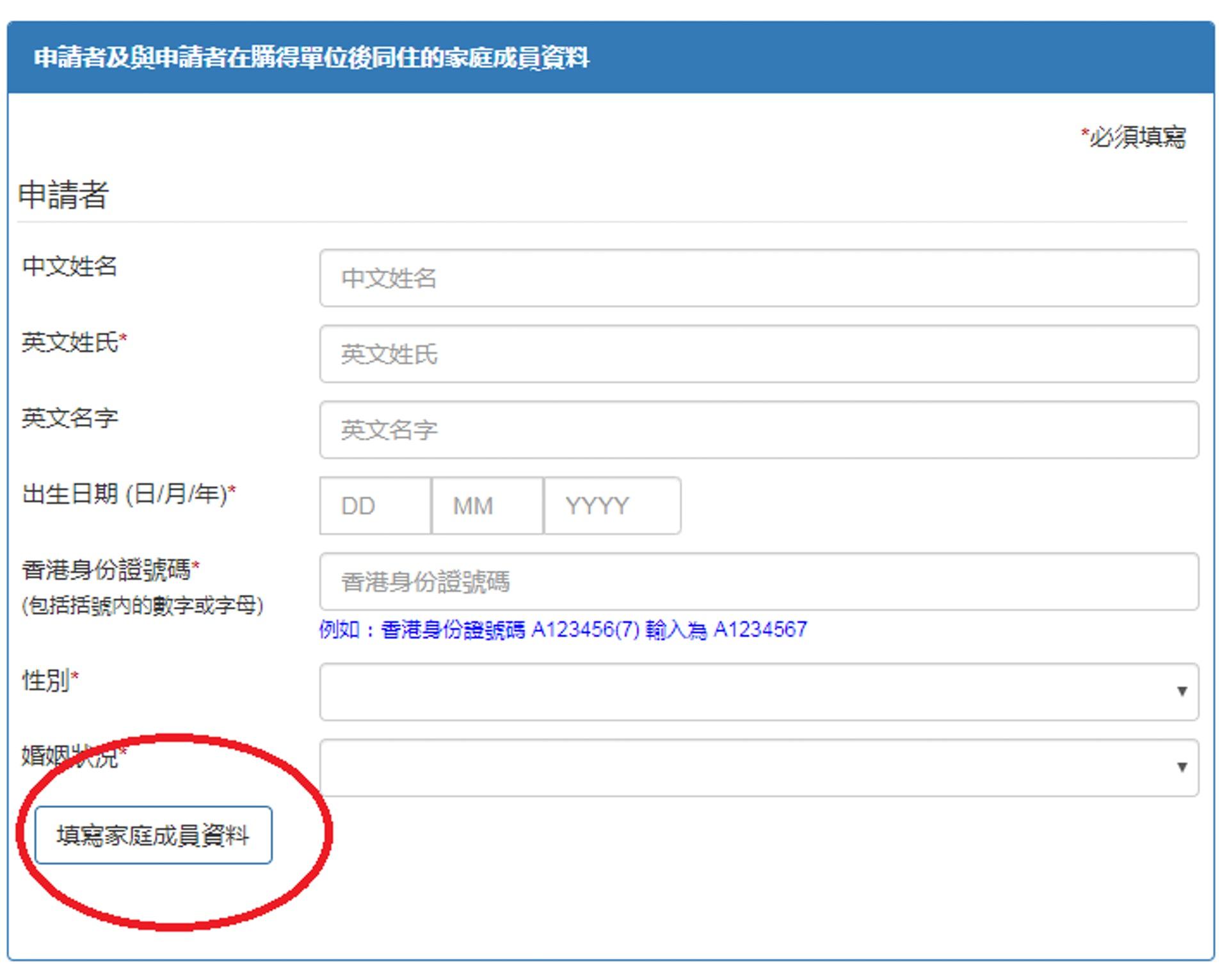 若非單身申請者,填寫申請表格時,切記先按「填寫家庭成員資料」的按鈕,填寫其身份證號碼。(房委會網上截圖)